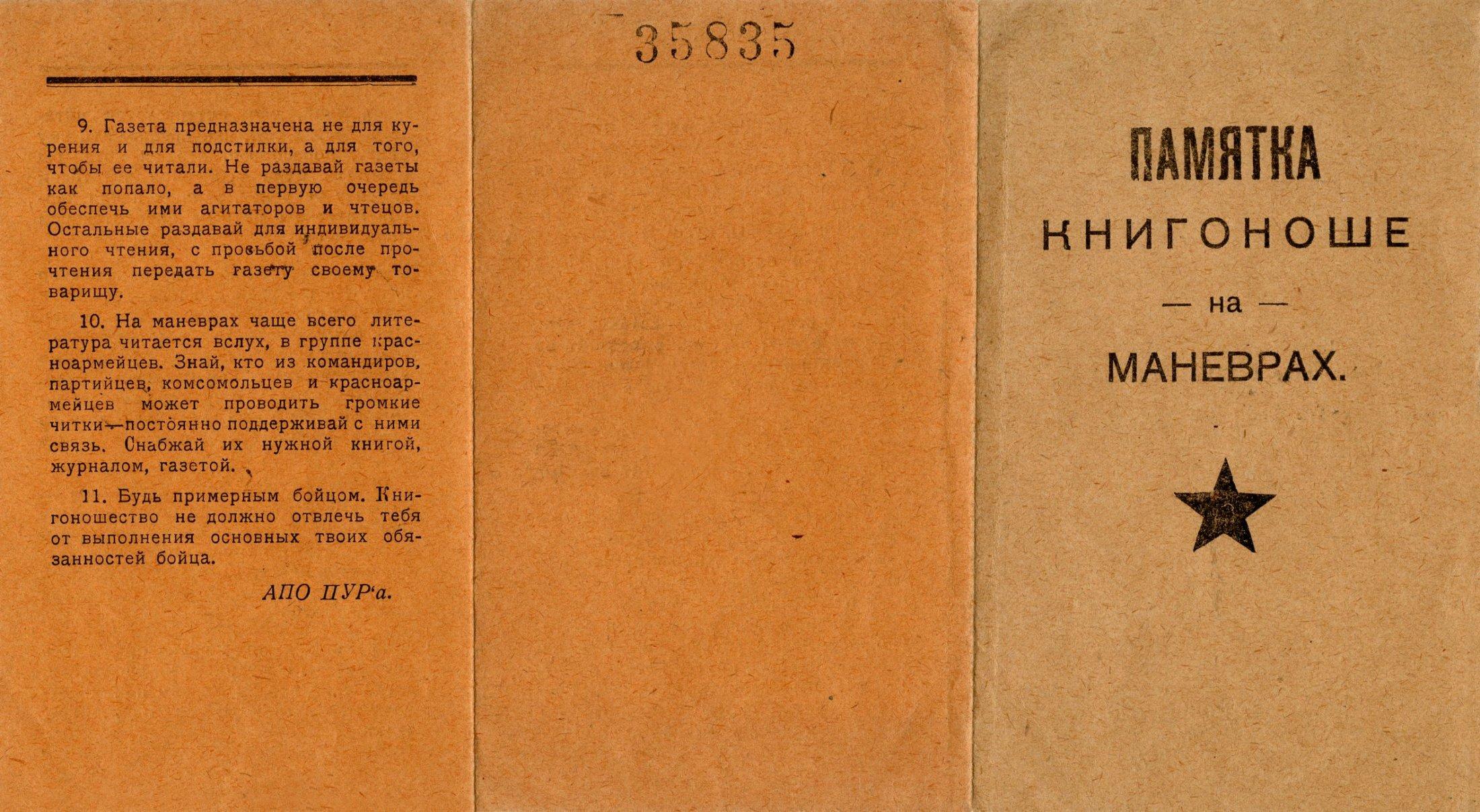Памятка Книгоноше. 2 сторона
