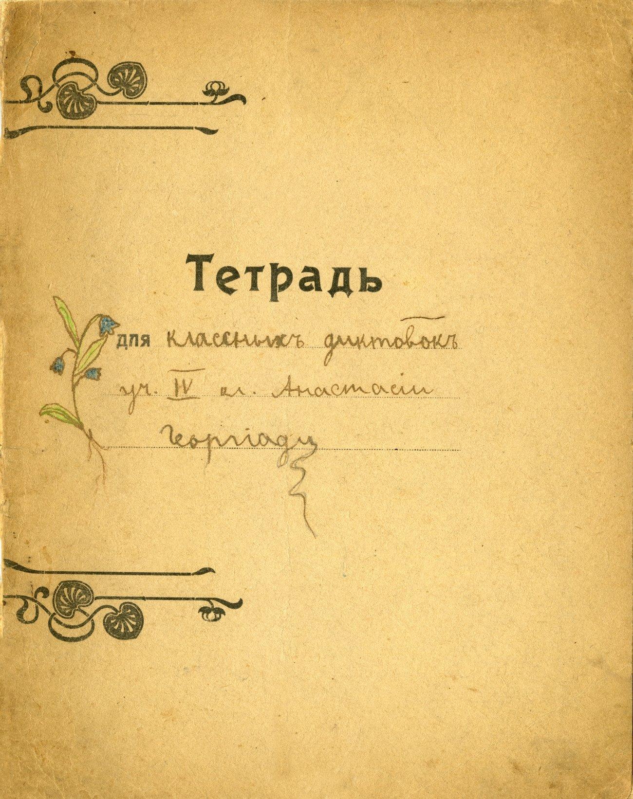 Тетрадь 010