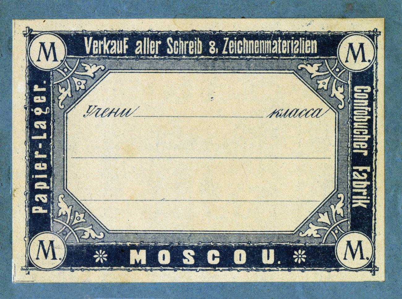 Этикетка тетради, 105х75