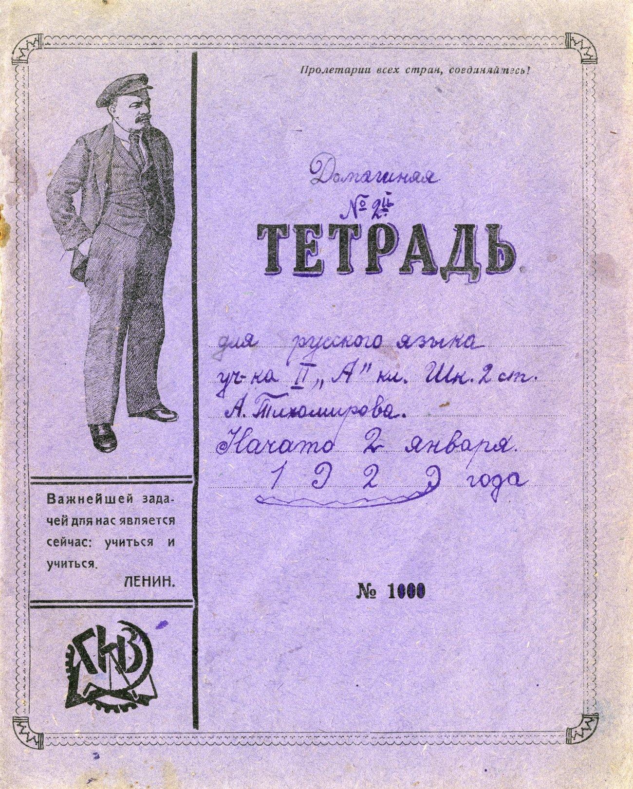 Тетрадь 040