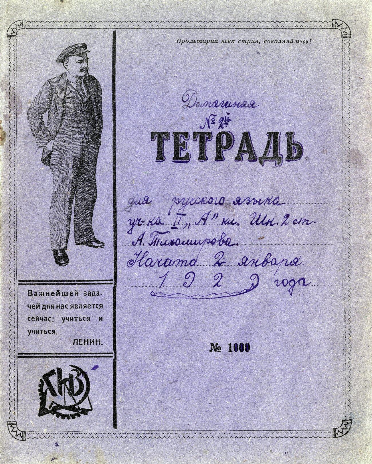 ГИЗ, Ленин, 175х220