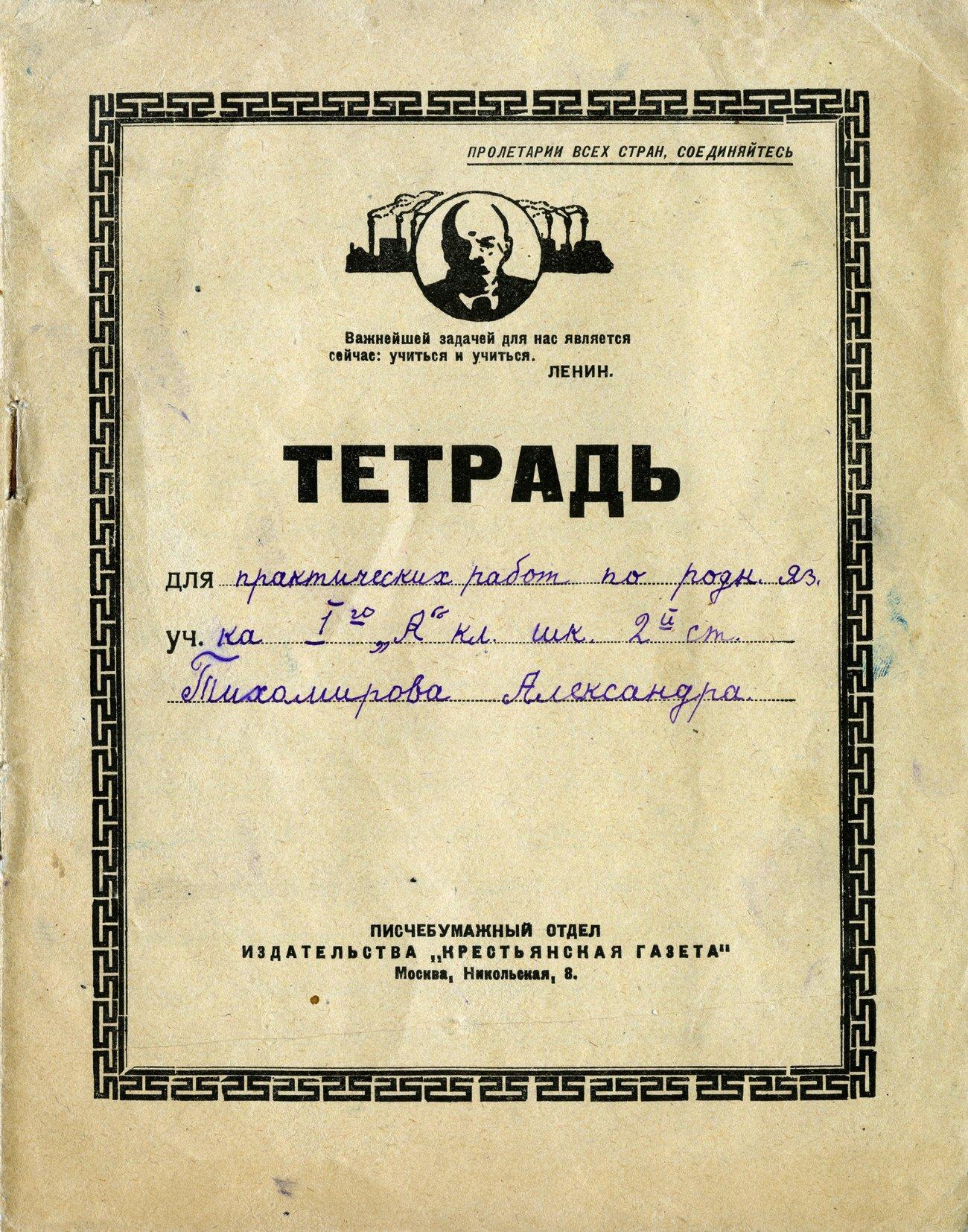 Издательство Крестьянская газета, 170х220