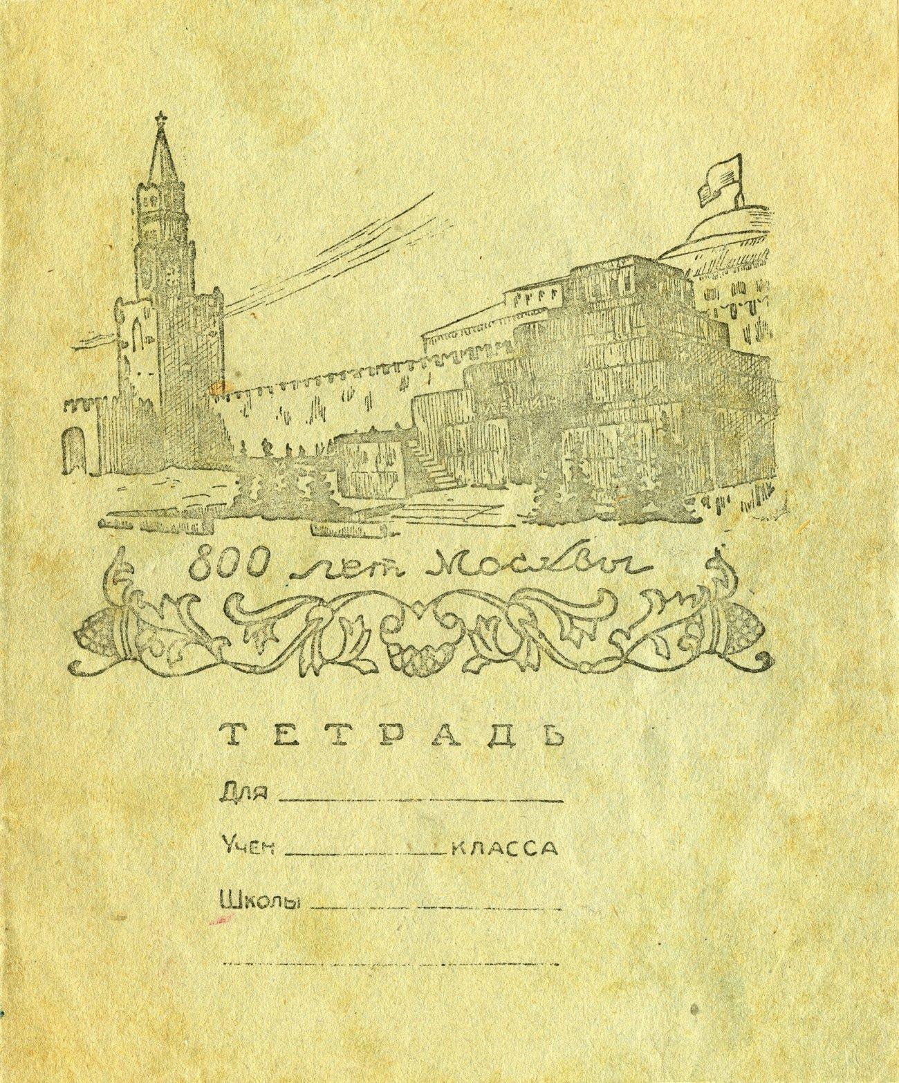 тетрадь 043