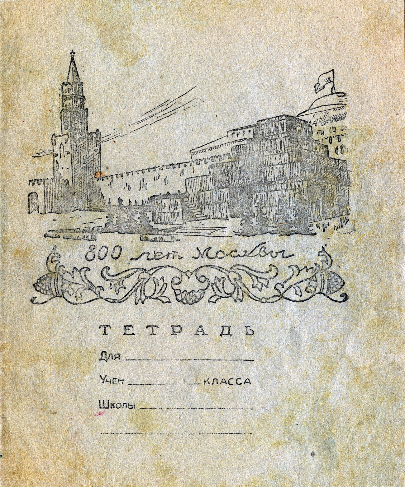 тетрадь 800 лет Москвы, 170х205
