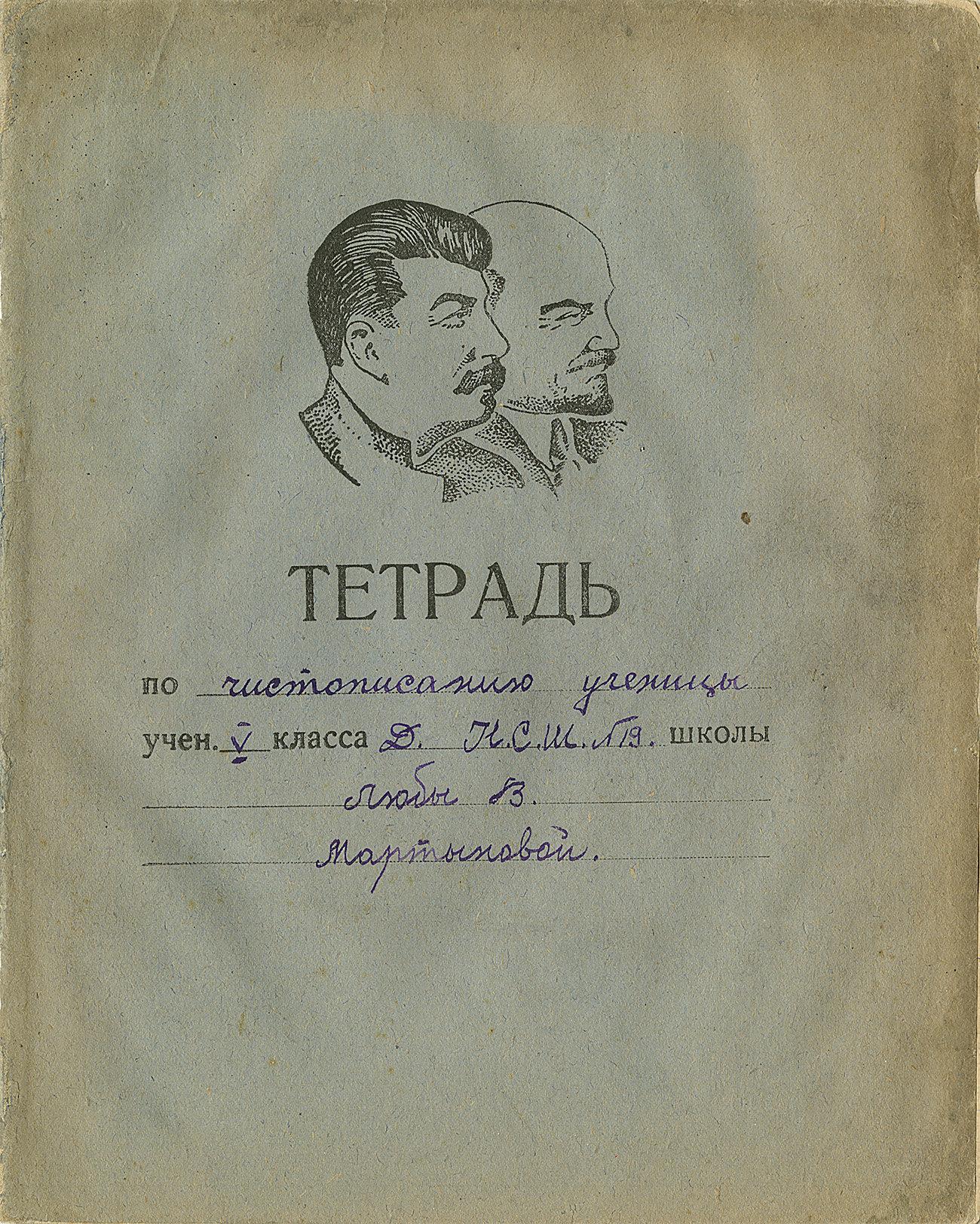 Тетрадь Ленин Сталин