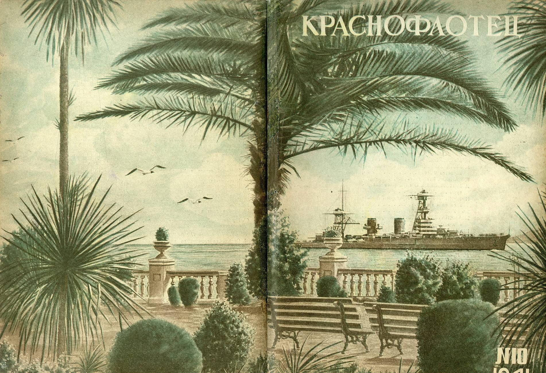 Краснофлотец № 10, май 1941 обложка