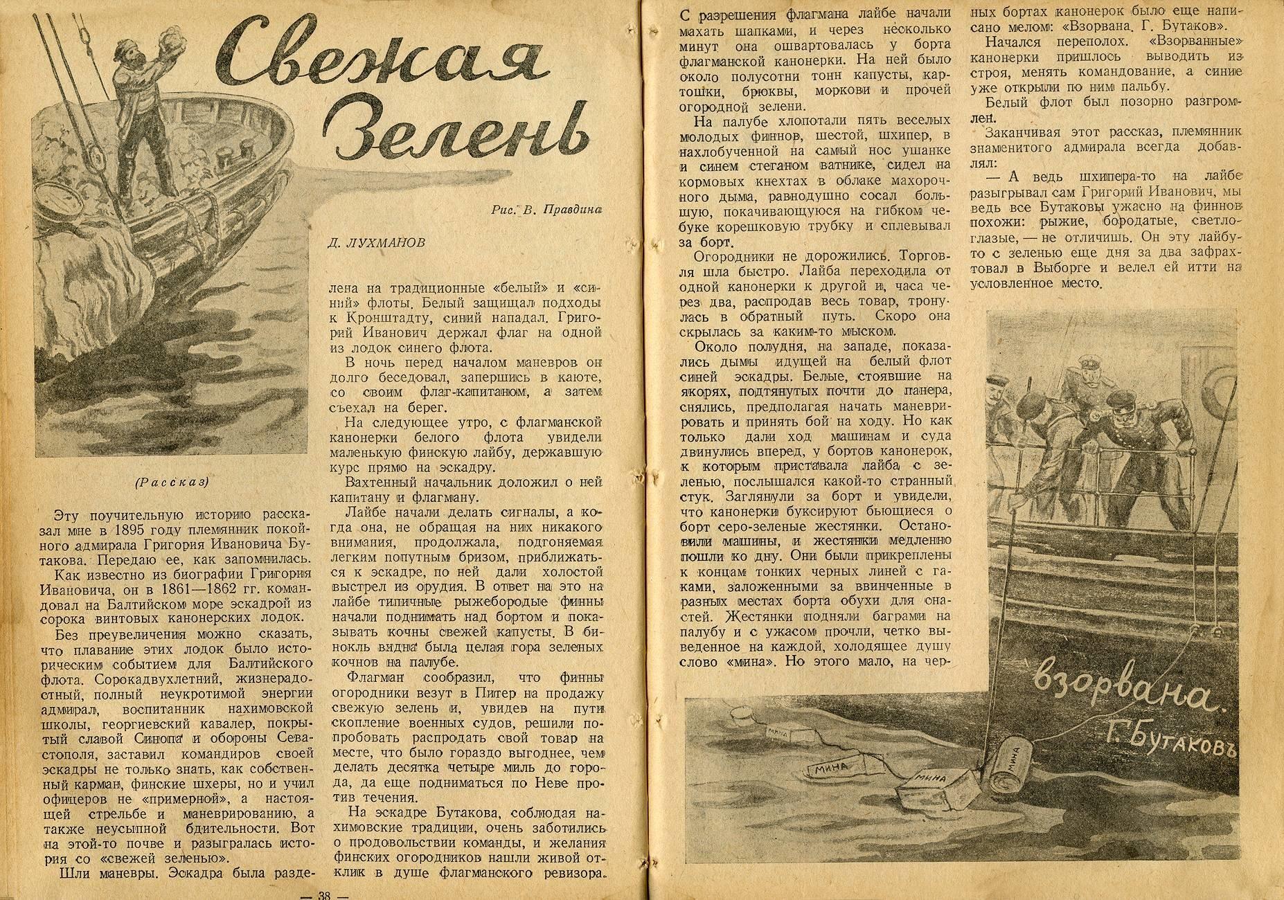 Краснофлотец № 10, май 1941 3