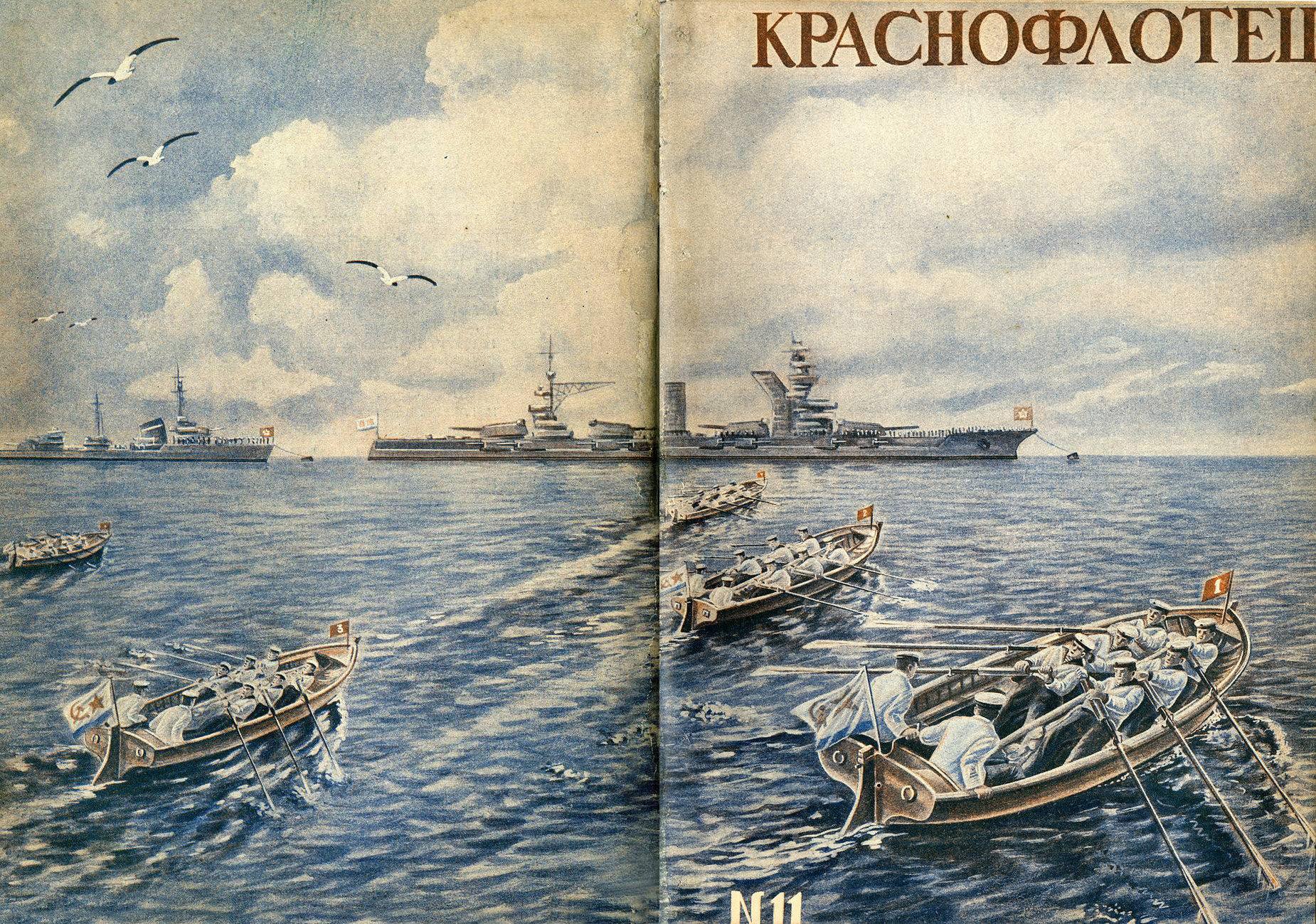 Краснофлотец № 11, июнь 1941 обложка