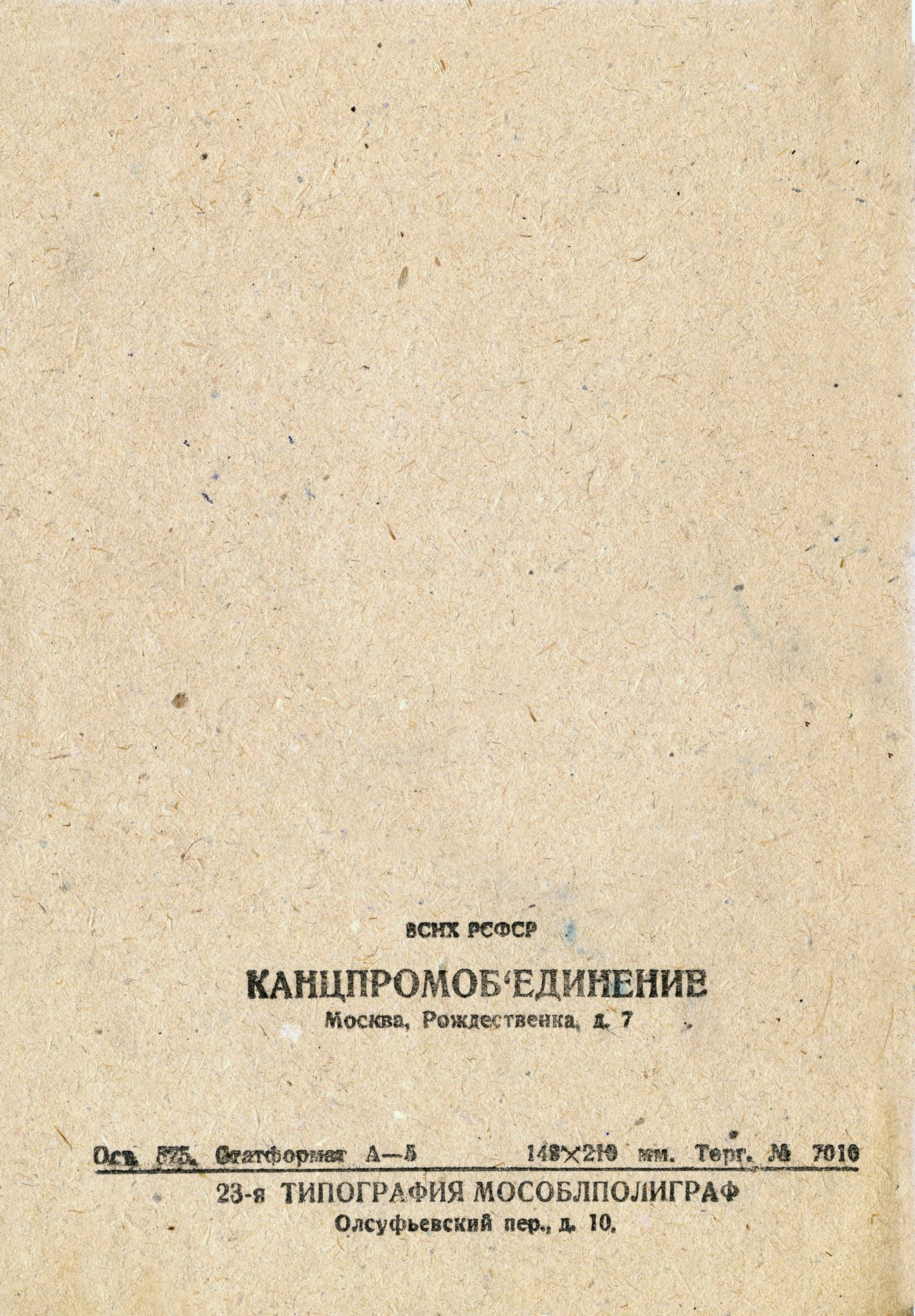 Тетрадь Канцпромобъединение, 148х210, оборот