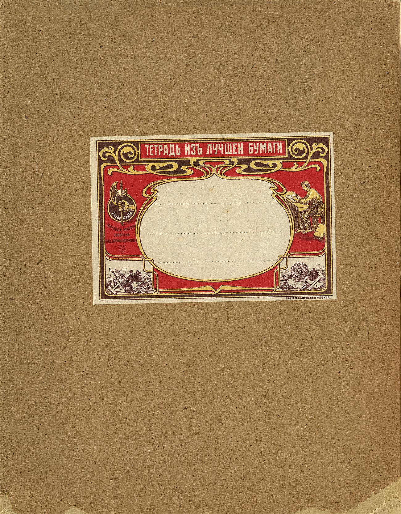 Тетрадь из лучшей бумаги, 175х222
