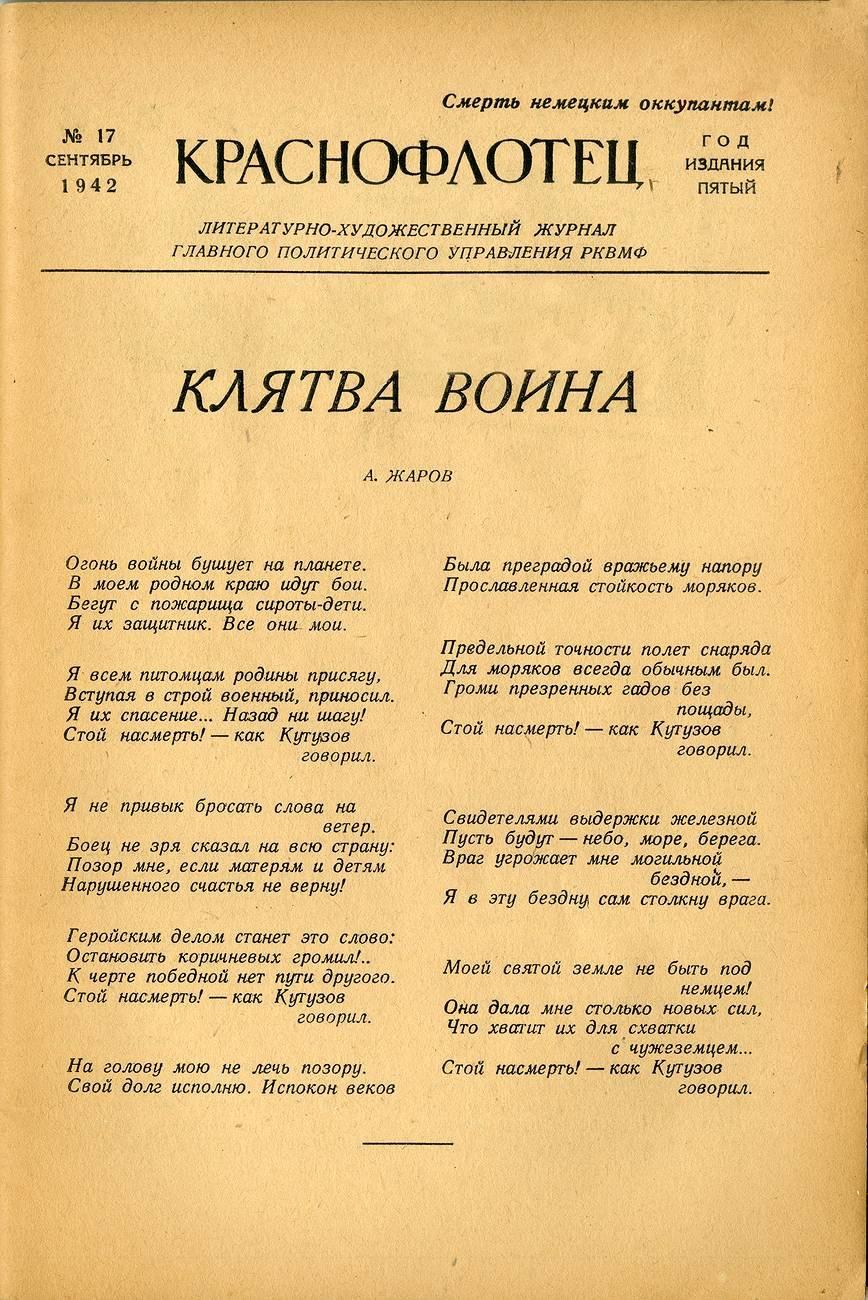 Краснофлотец № 17, сентябрь 1942 2