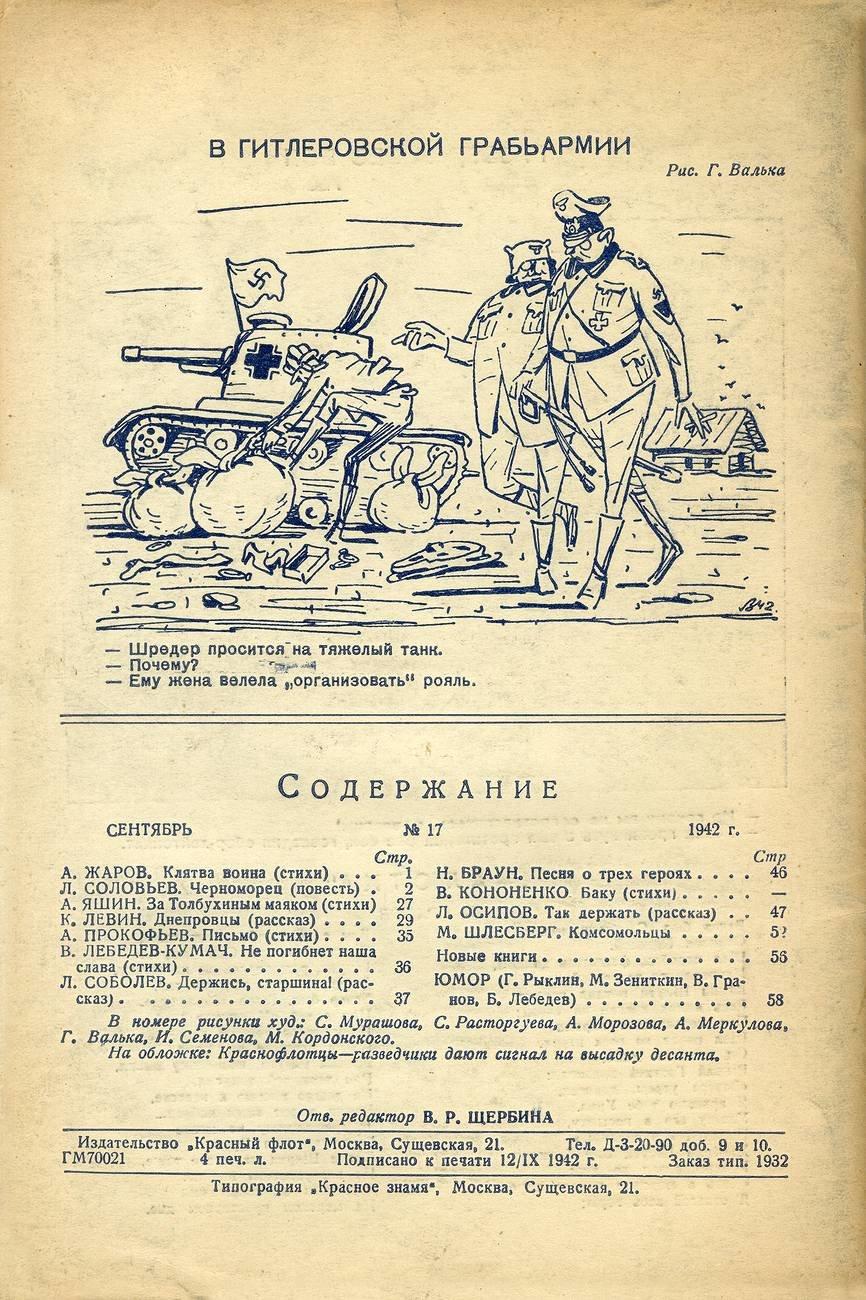 Краснофлотец № 17 сентябрь 1942 3