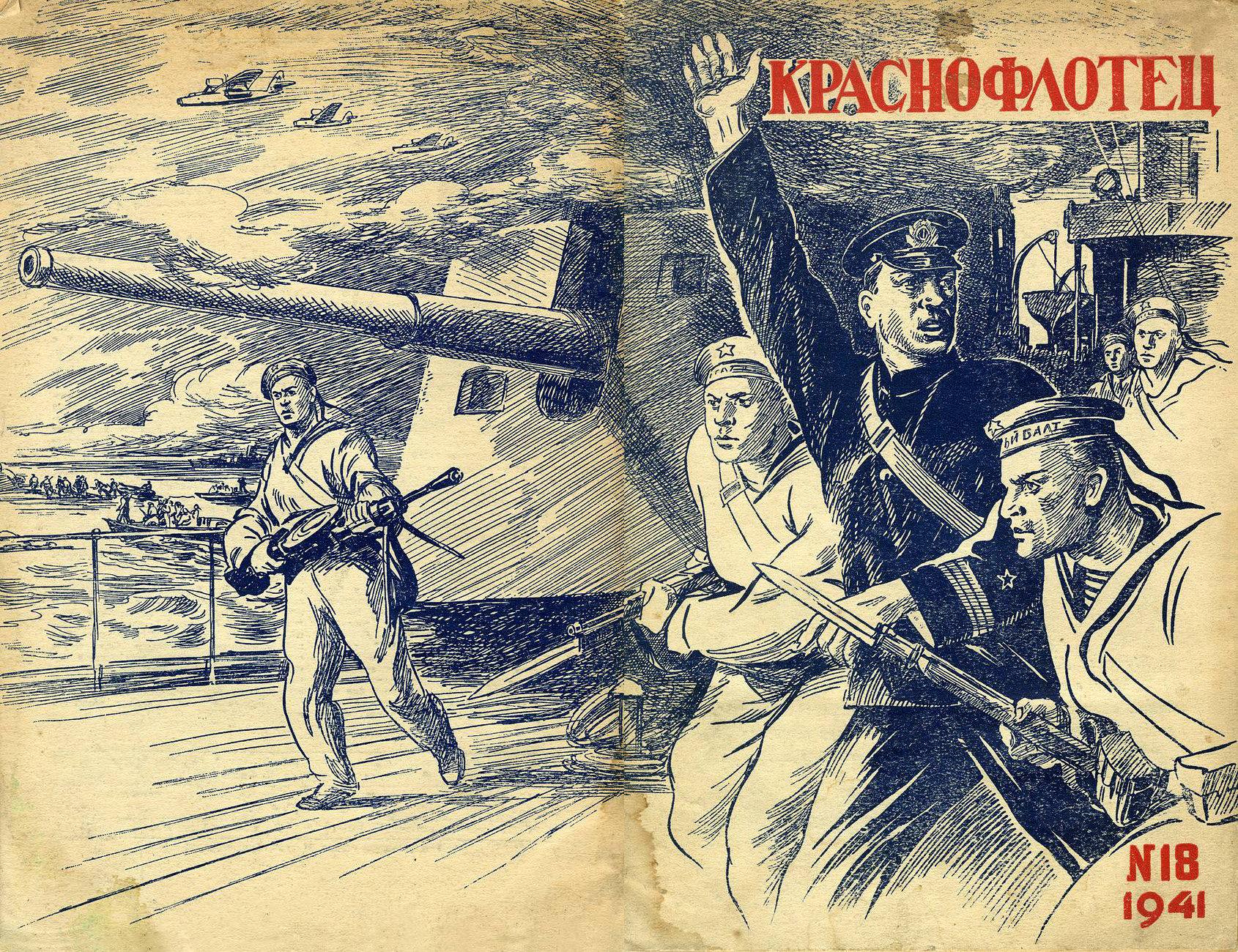 Краснофлотец № 18, сентябрь 1941 обложка