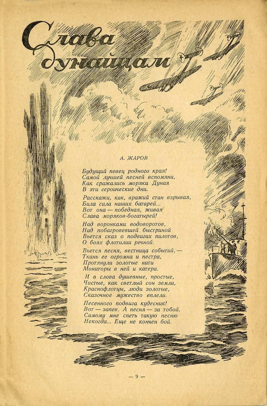 Краснофлотец № 18, сентябрь 1941 3