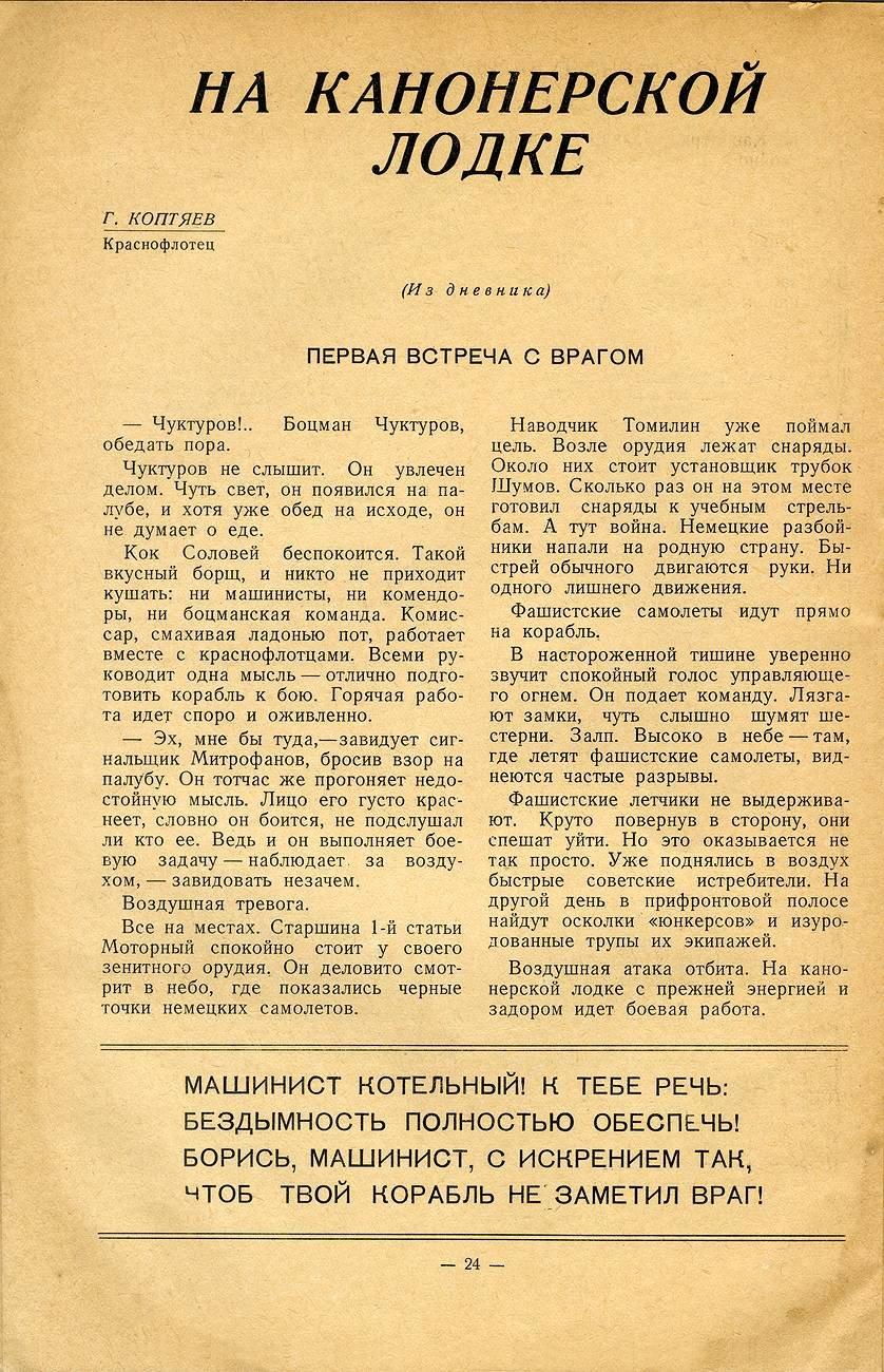 Краснофлотец № 18 сентябрь 1941 4
