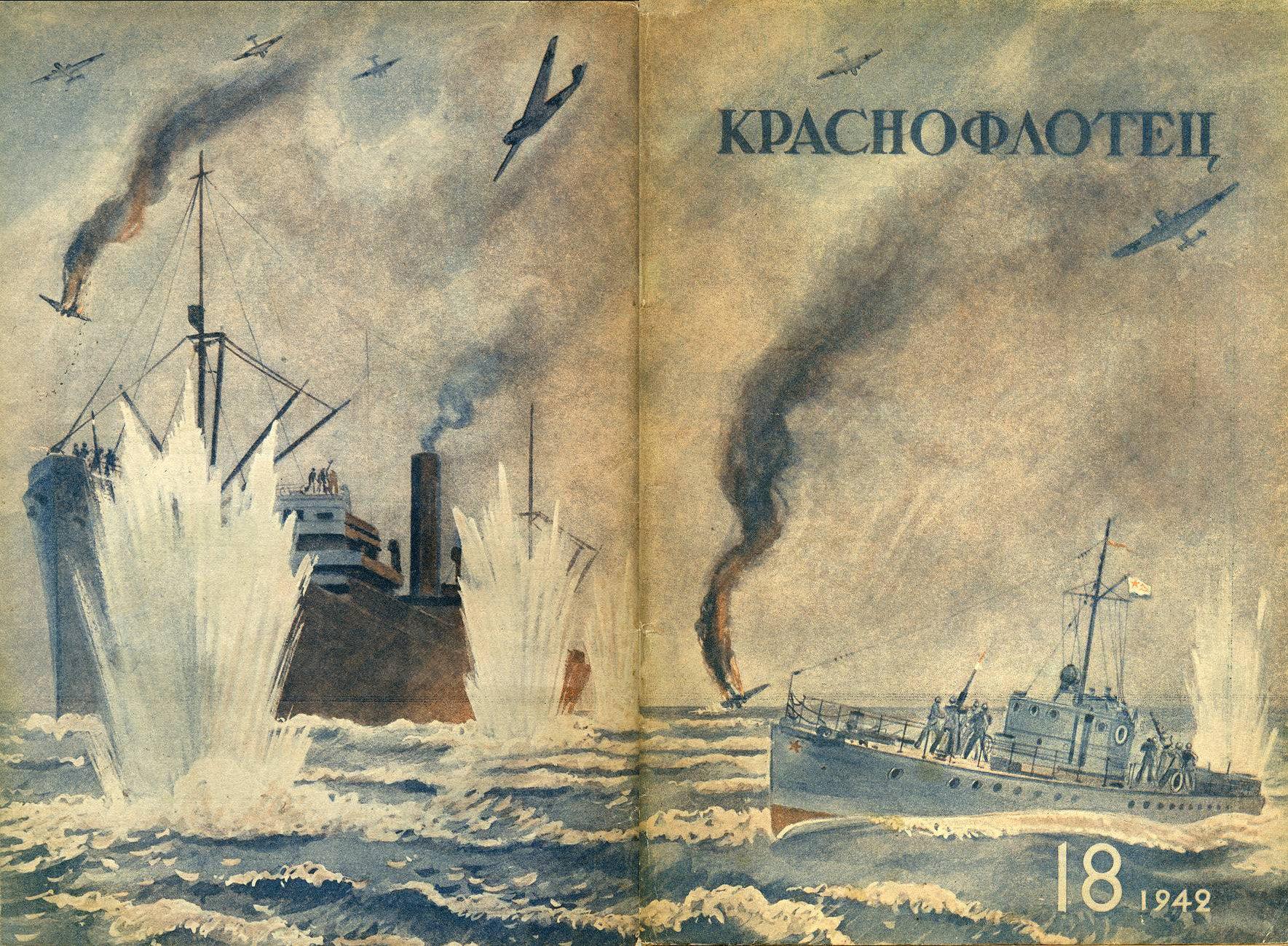 Краснофлотец № 18, сентябрь 1942 обложка