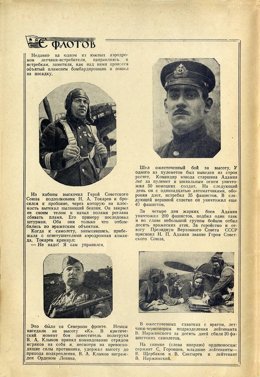 Краснофлотец № 18, сентябрь 1942 3