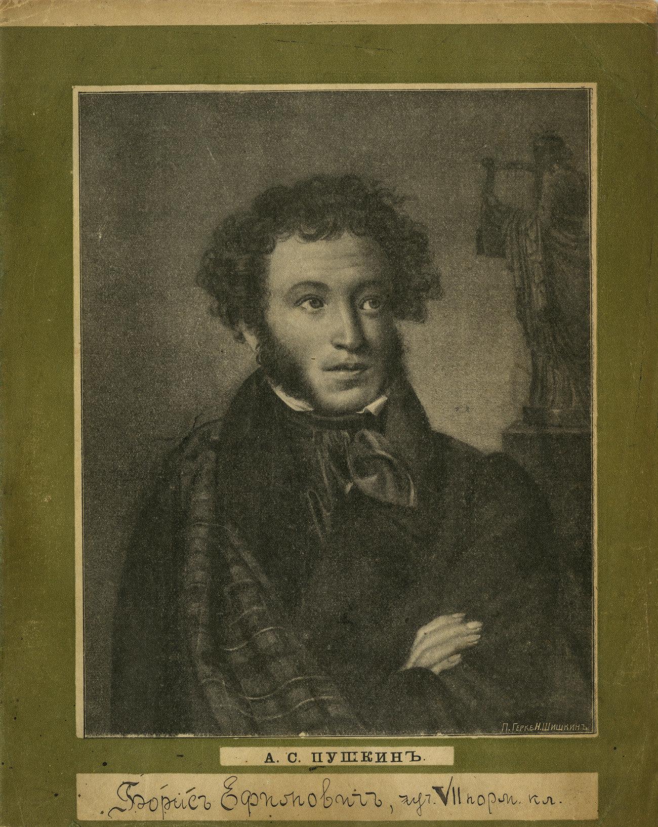 Тетрадь Пушкин 1909, 178х225