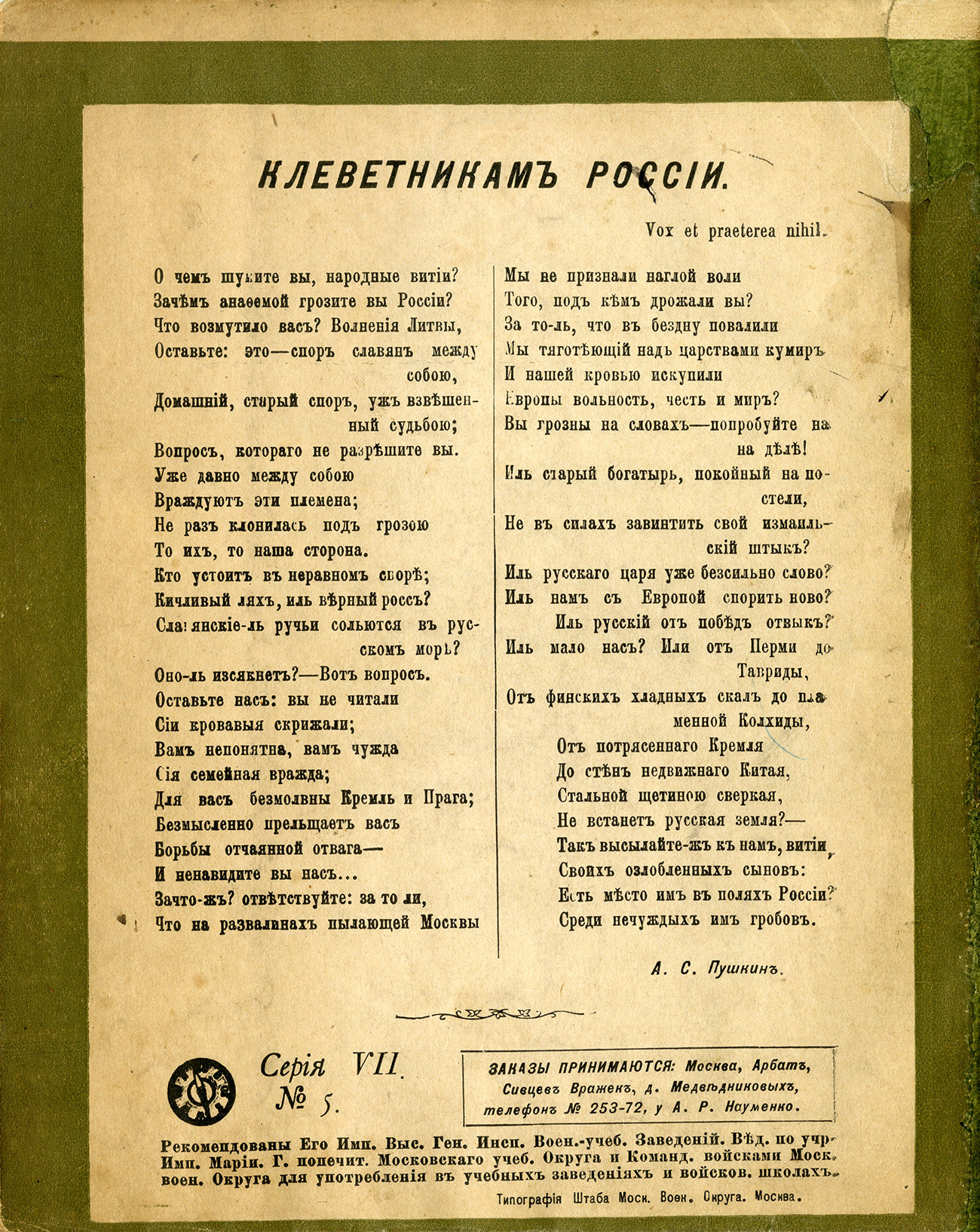 Тетрадь Пушкин 1909 оборот