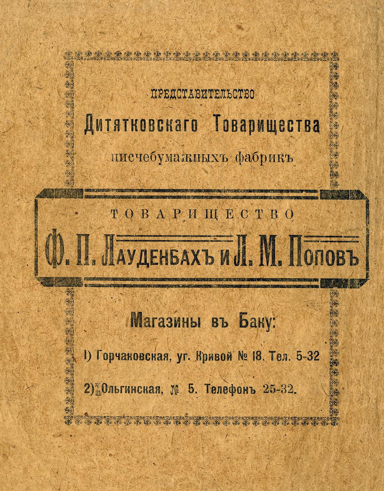 Тетрадь Пушкин, 1919 г., 225х180, оборот