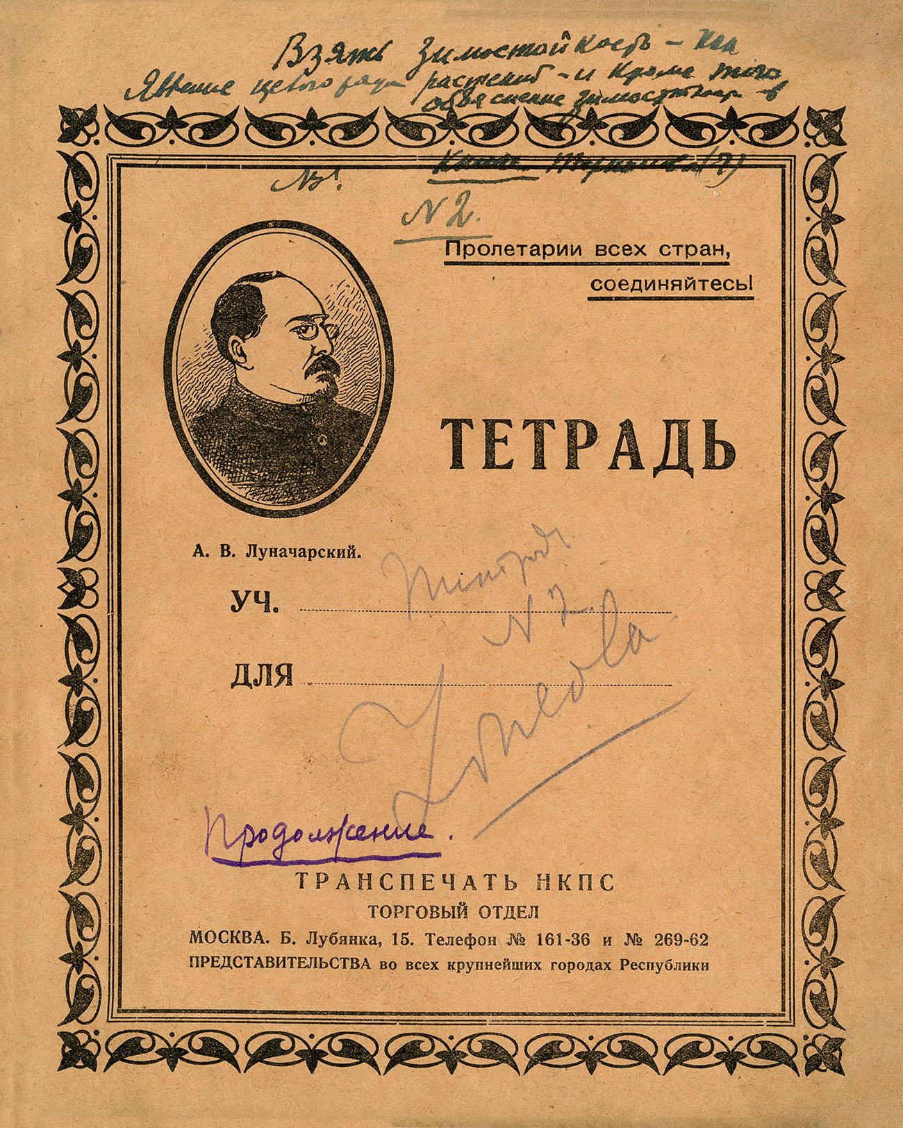 Луначарский, 1920-е годы, 175х220