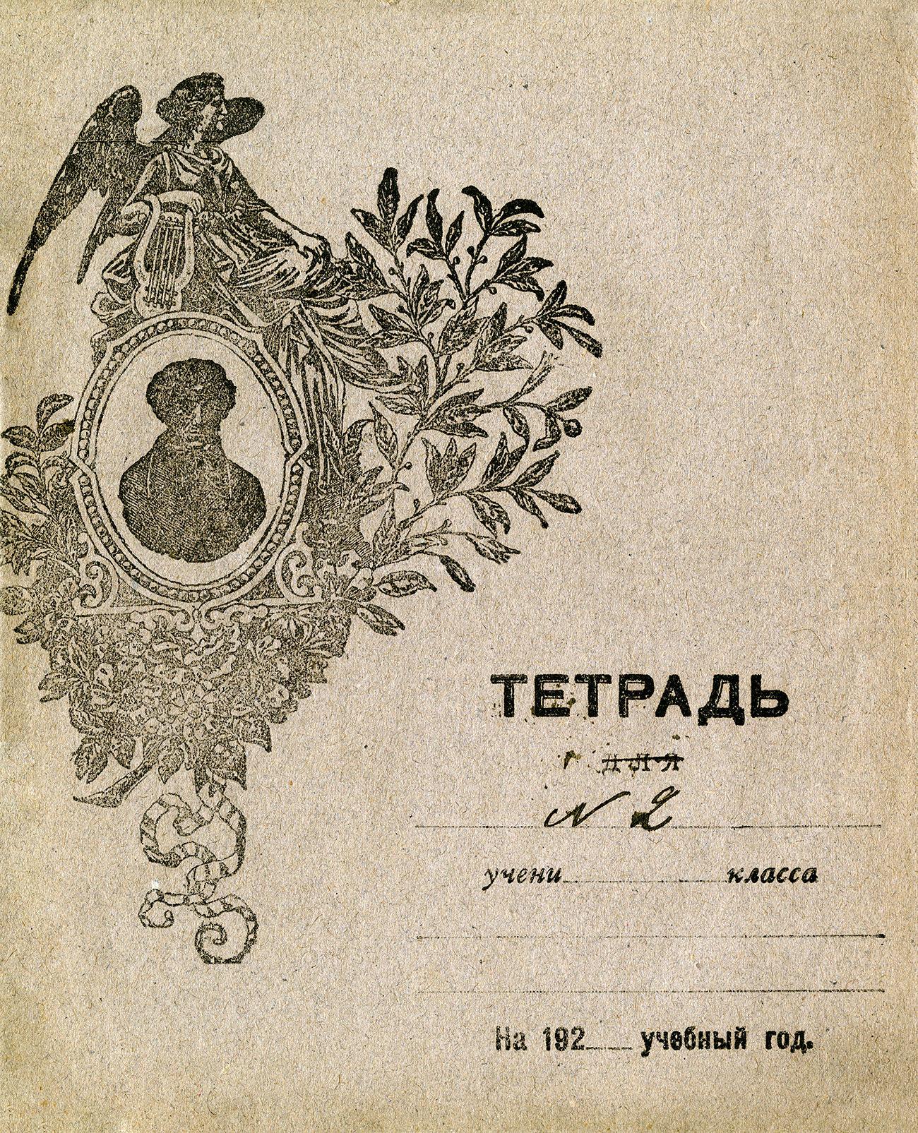 Пушкин 1922-23, 175х220
