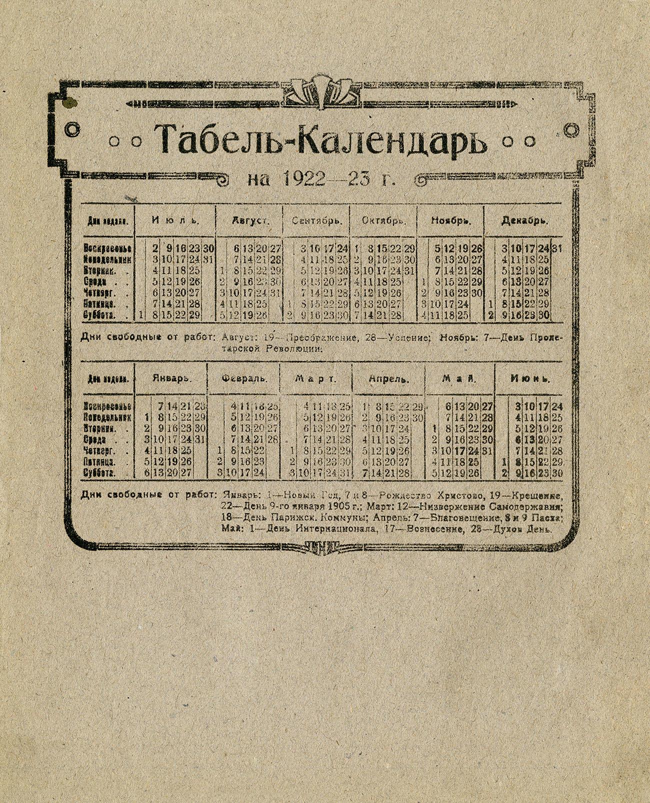 Пушкин 1922-23 оборот