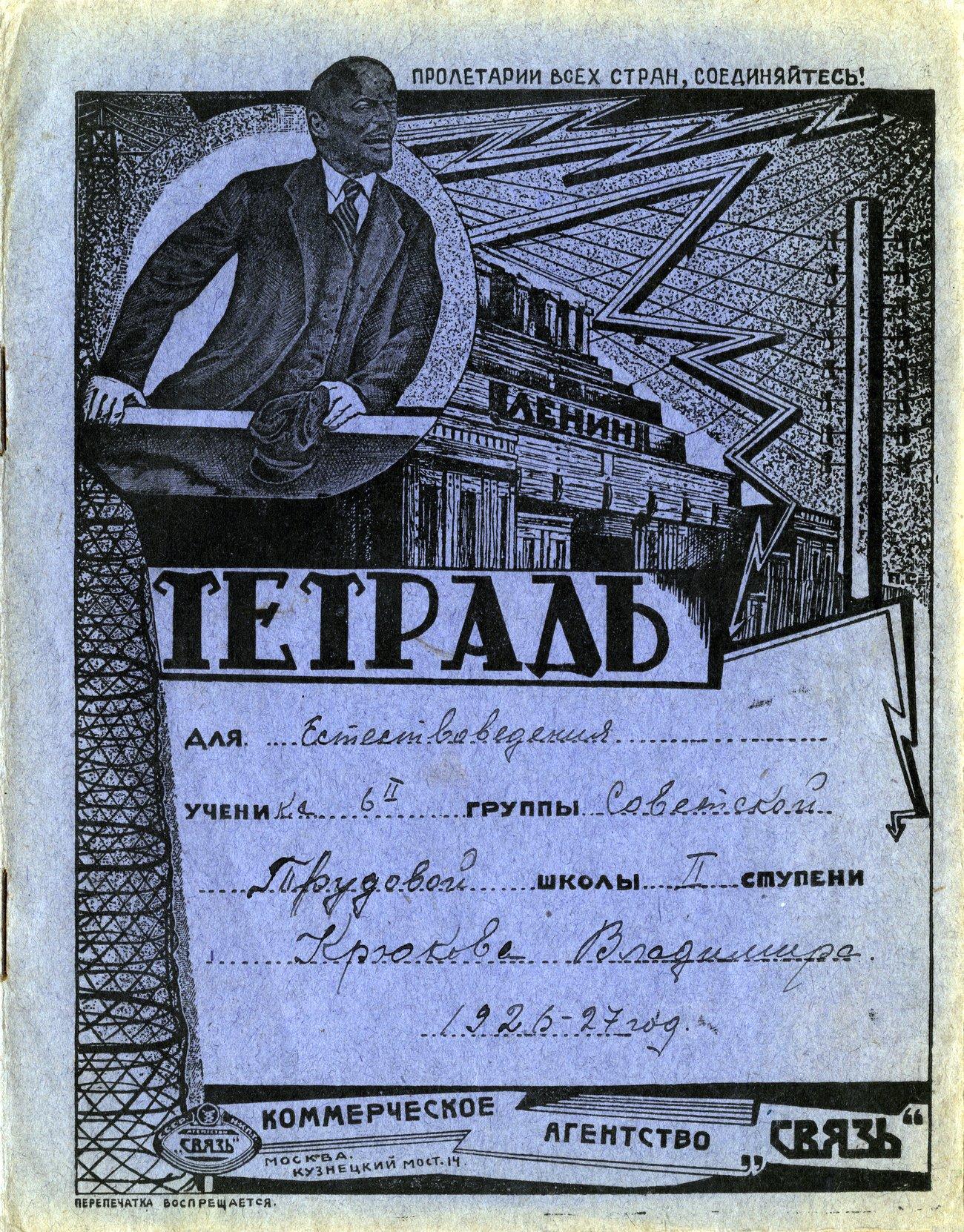 """Коммерческое агентство """"СВЯЗЬ"""", Ленин, 1926, 170х220"""