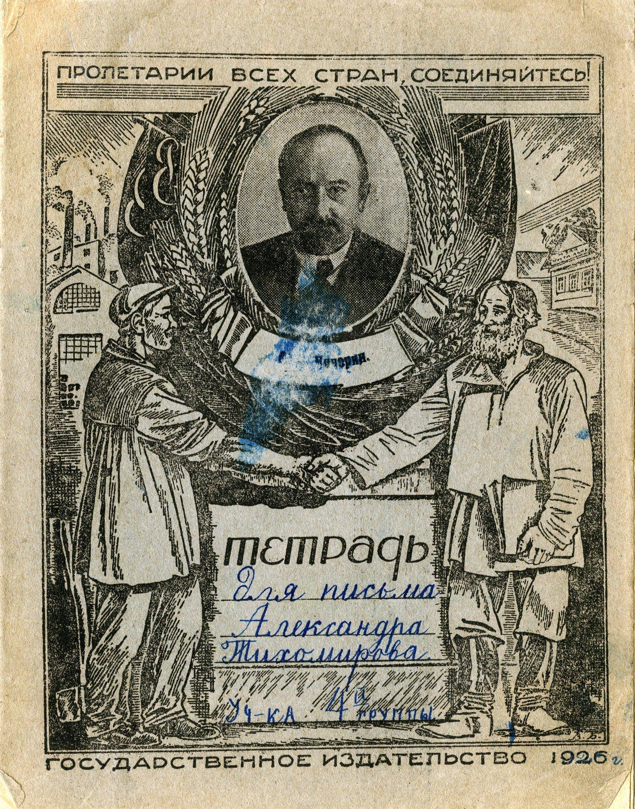 "Тетрадь ""Чечерин"", 1926, 175х220"
