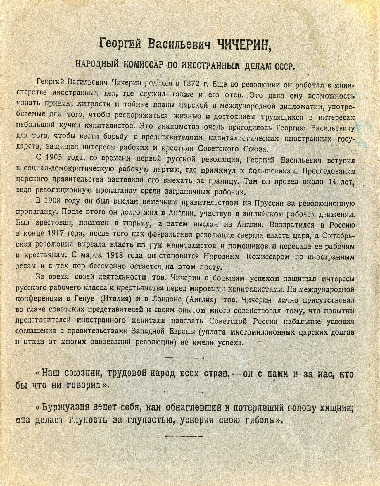 """Тетрадь """"Чечерин"""", 1926, стр. 2"""