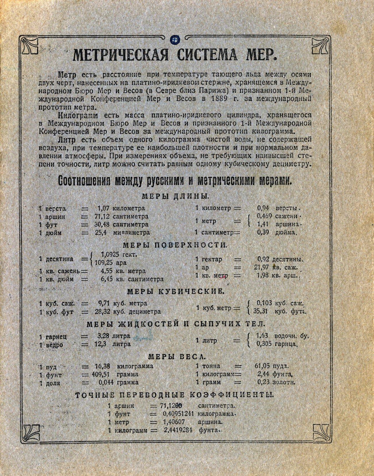 """Тетрадь """"Чечерин"""", 1926, стр. 3"""