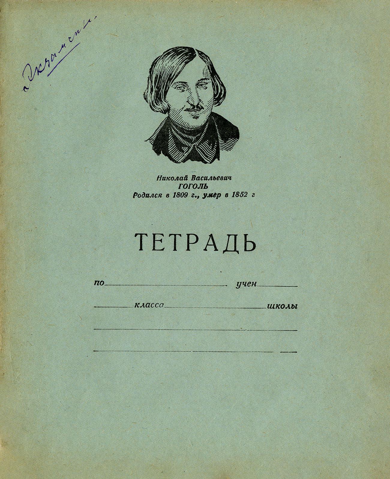 Тетрадь Гоголь 1926