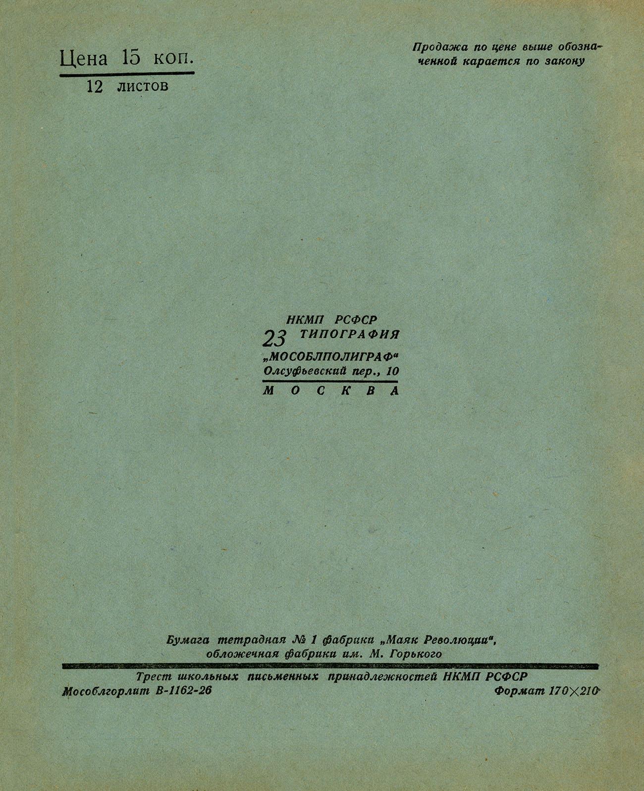 """Тетрадь """"Гоголь"""", 1926, оборот"""