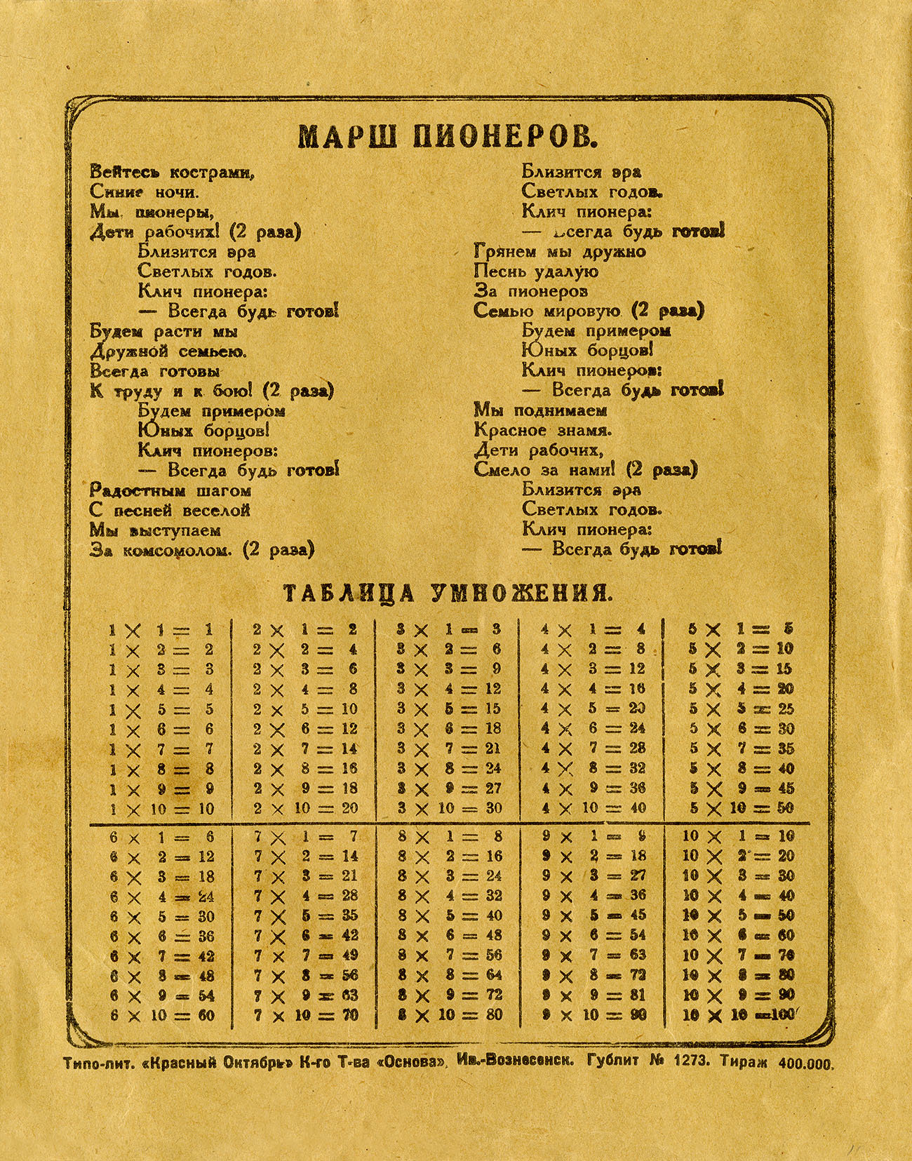 Т-во Основа, Рыков, 1927-30, оборот