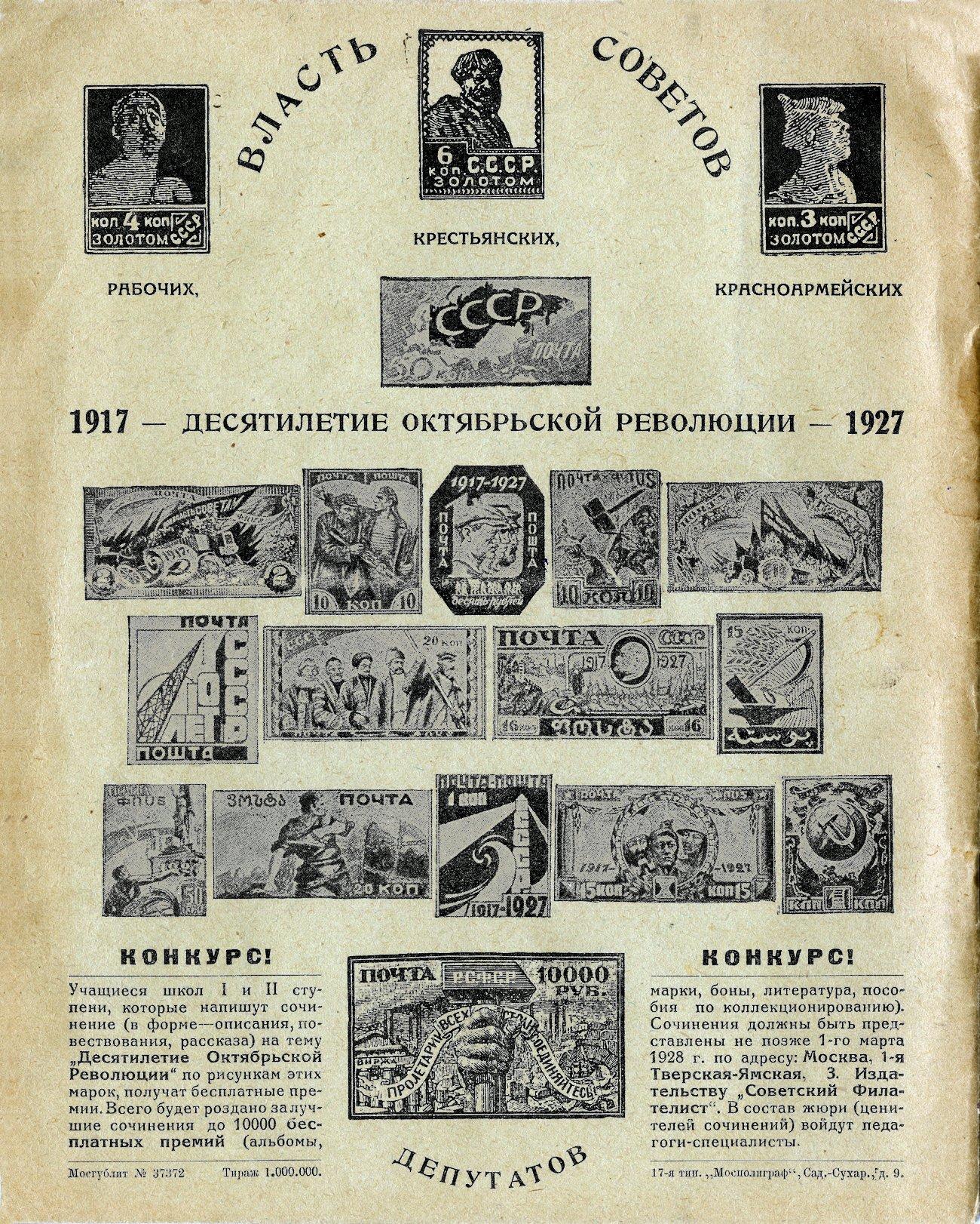 Издательство Советский филателист, 1927, оборот