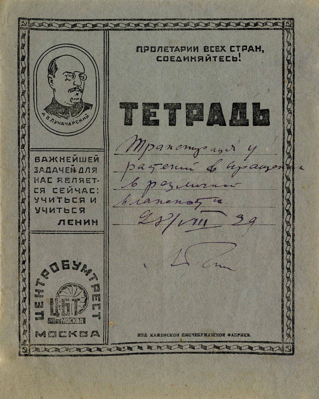 Тетрадь Луначарский, 1928, 175х220