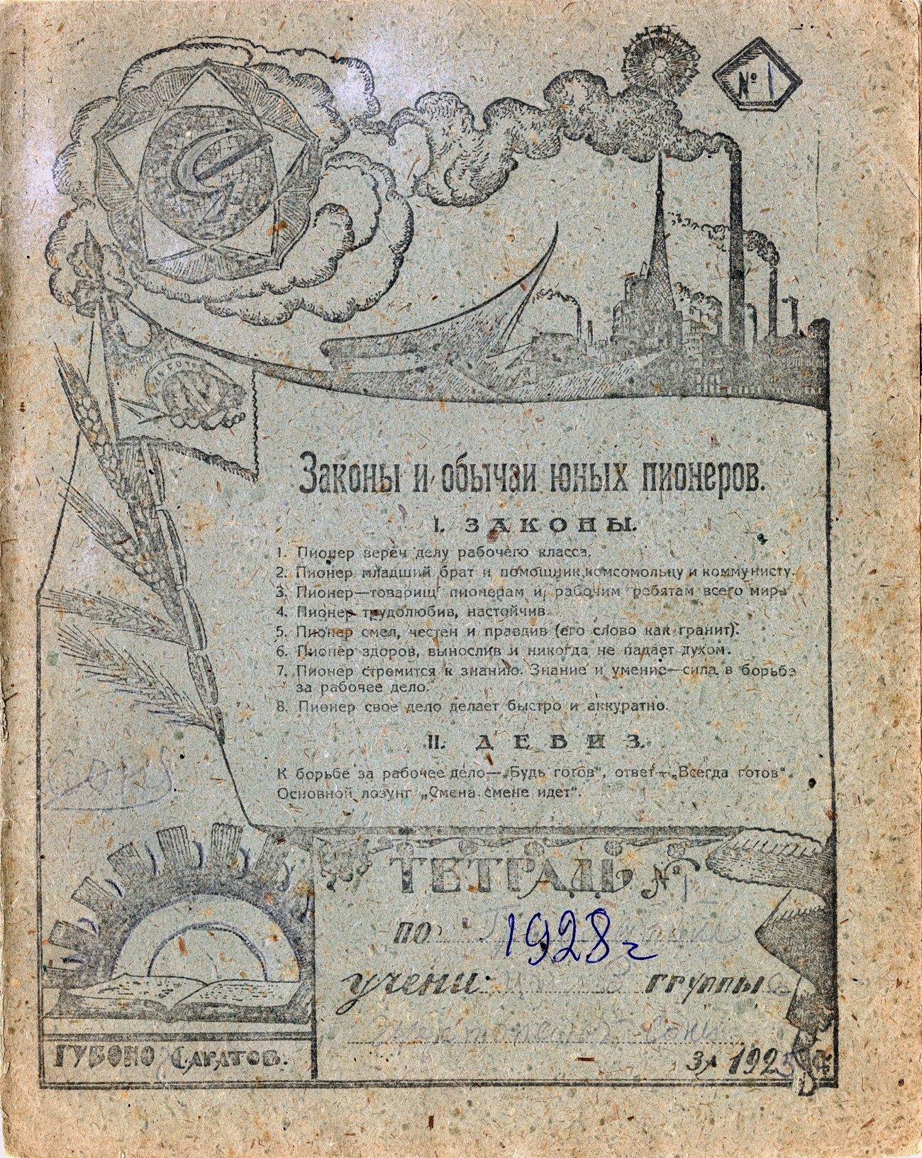Губоно Саратов 1928, 175х220