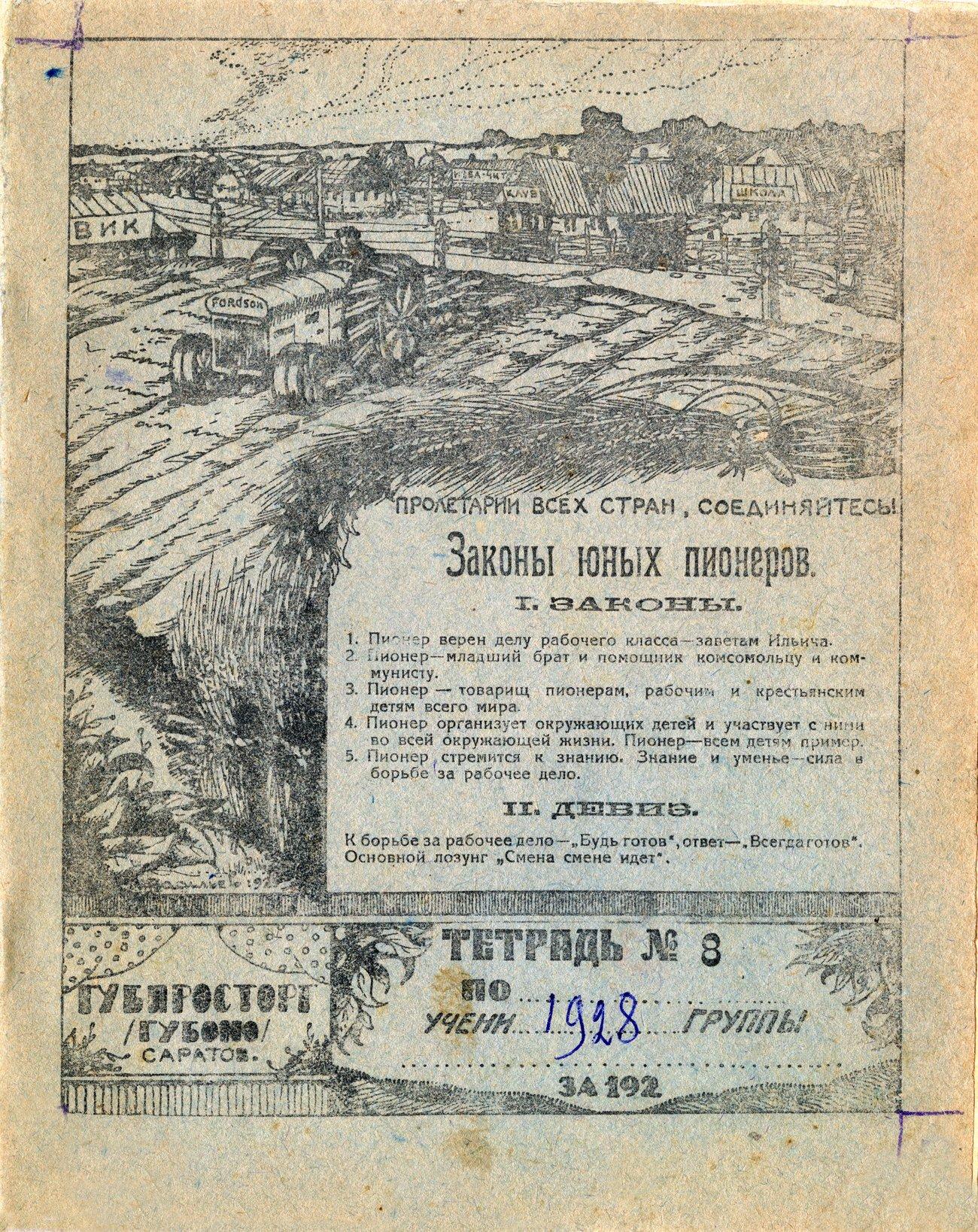 Тетрадь Губпросторг, 1928, 175х220