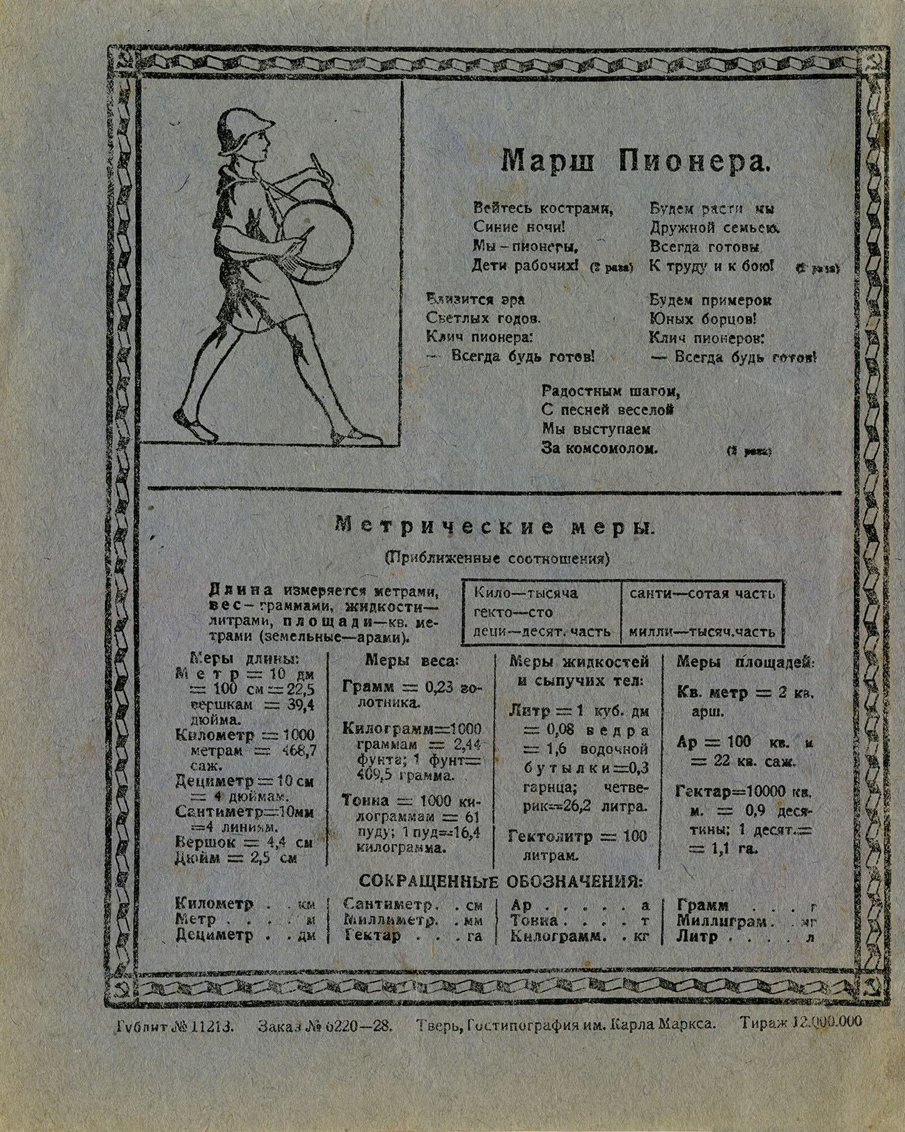 Тетрадь Луначарский, 1928. оборот