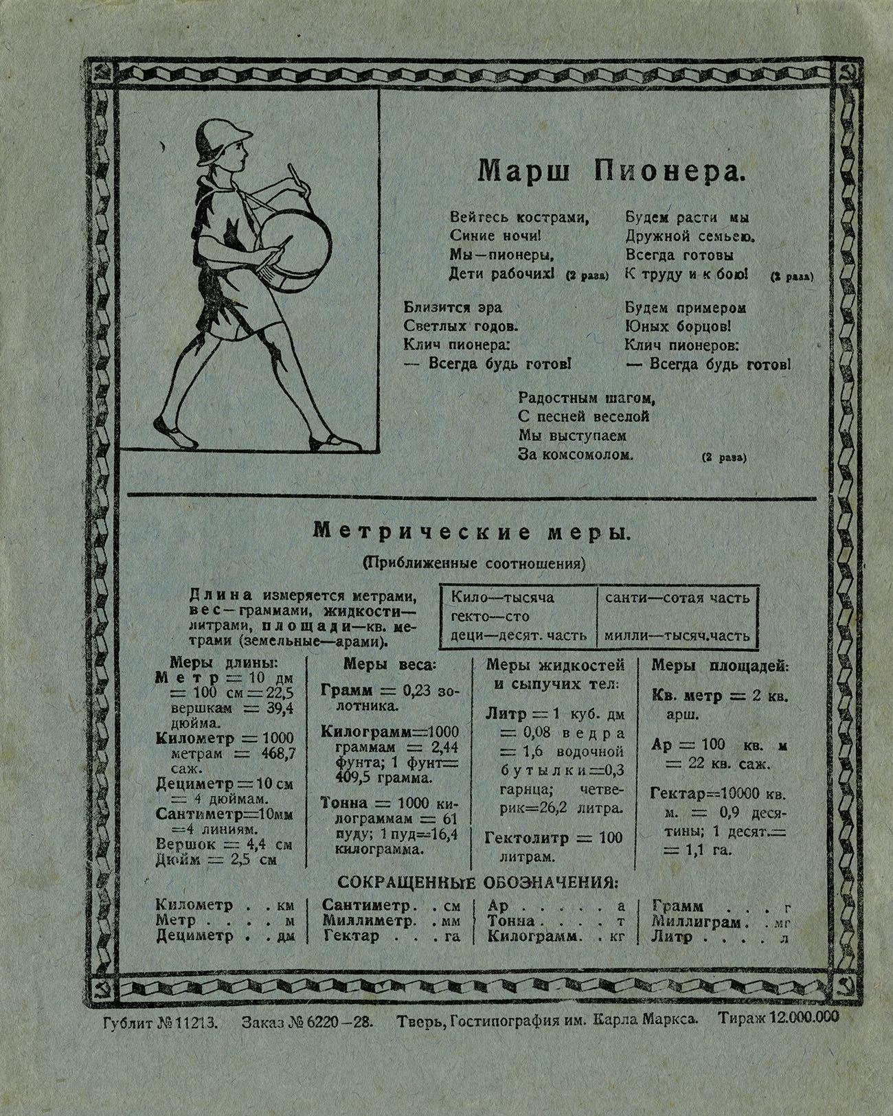 Тетрадь Калинин, 1928, оборот