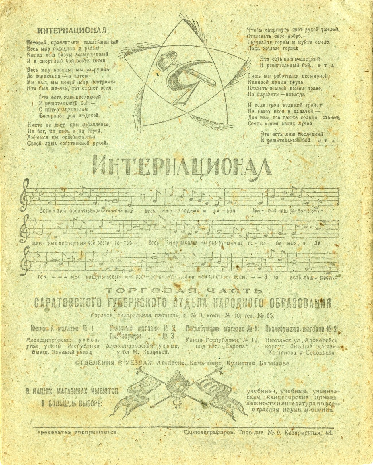 Тетрадь 1928 Губоно Саратов оборот