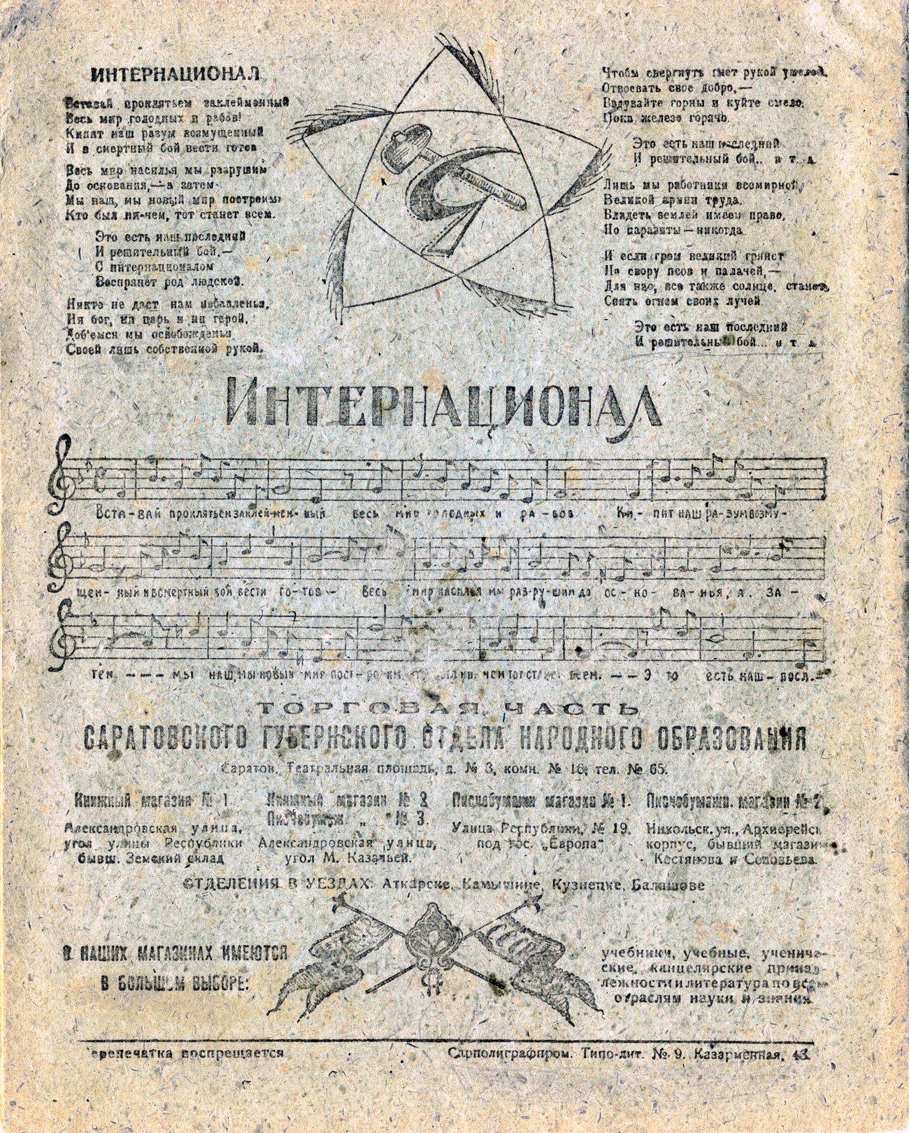 Губоно Саратов 1928 оборот