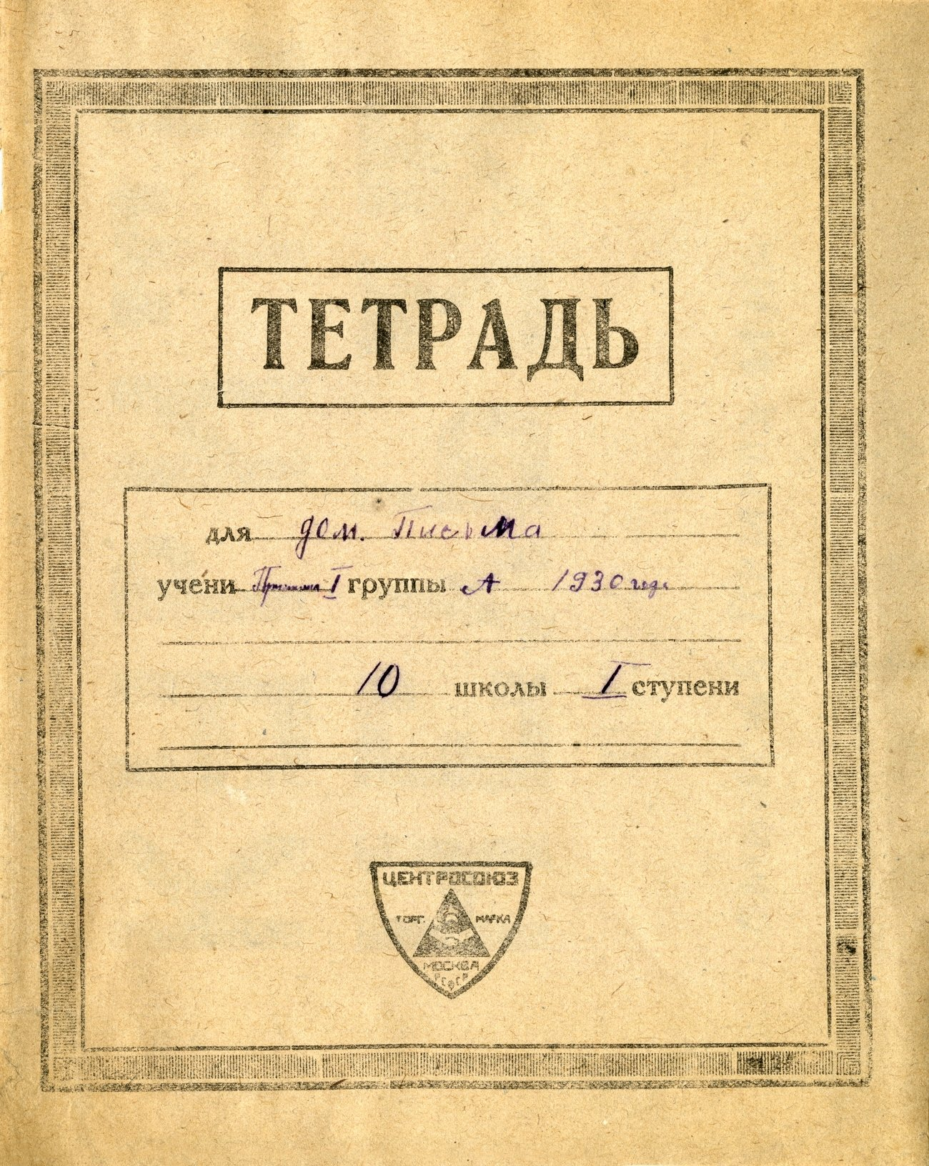 Тетрадь 1930 Центросоюз