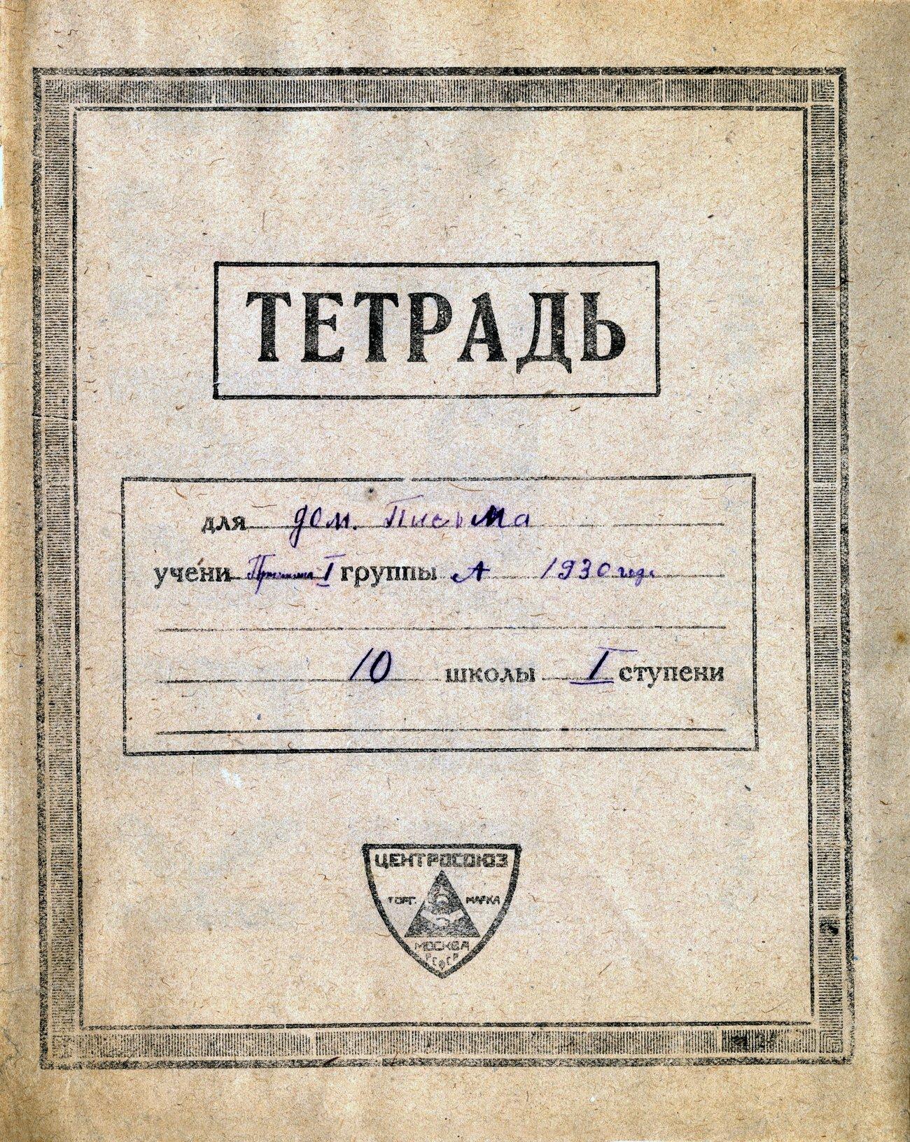 Тетрадь Центросоюз, 1929, 175х215