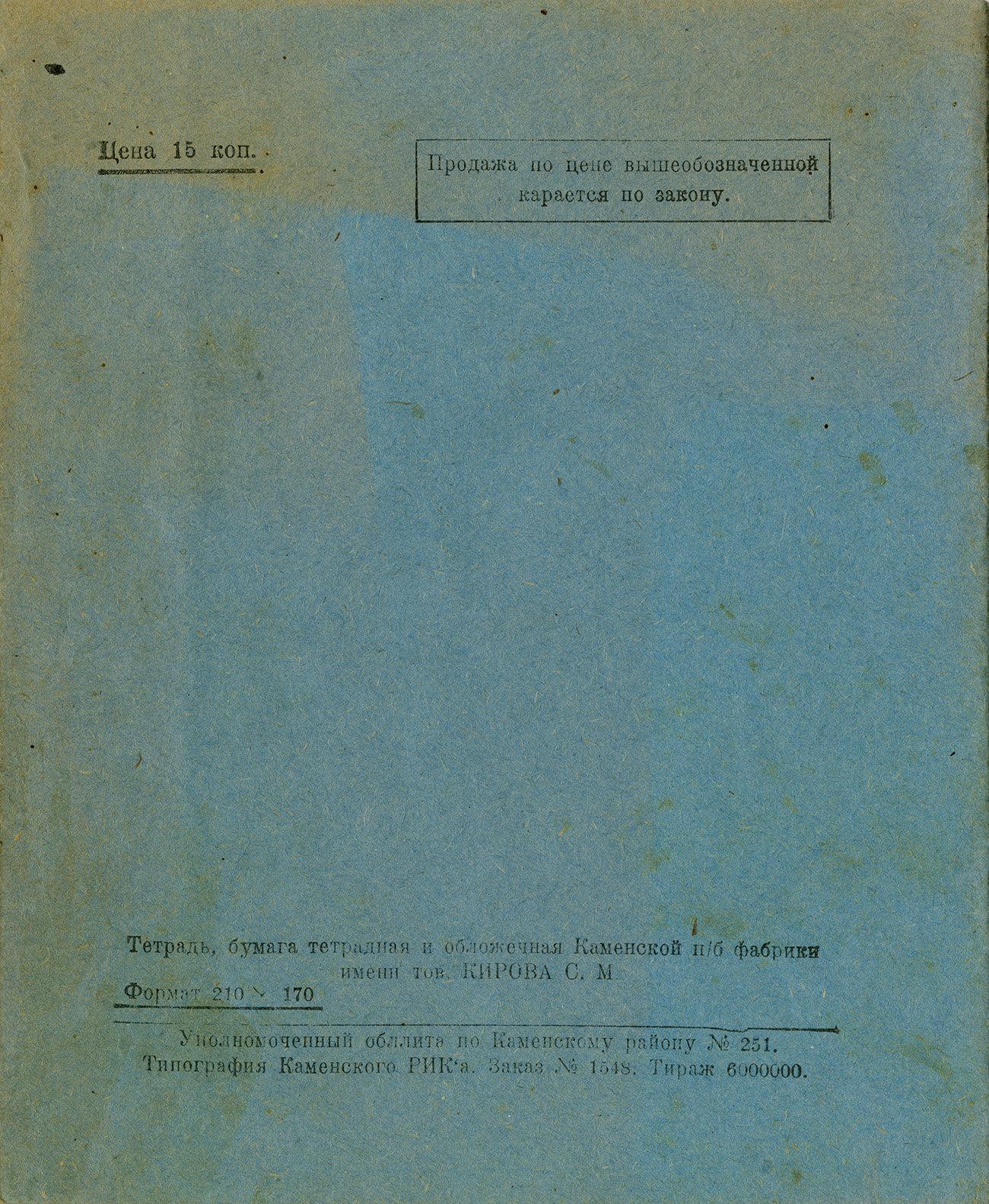 "Тетрадь ""Киров"", 1936, оборот"