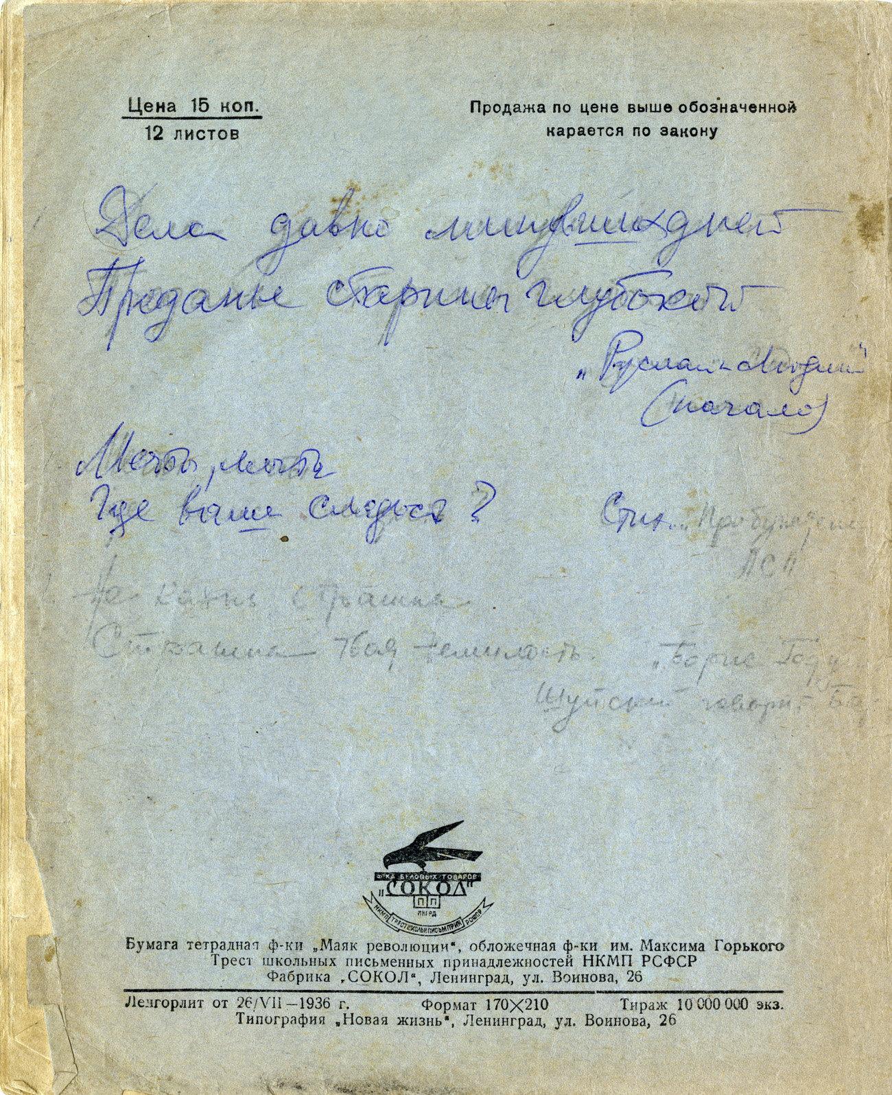 Ворошилов, 1936, оборот