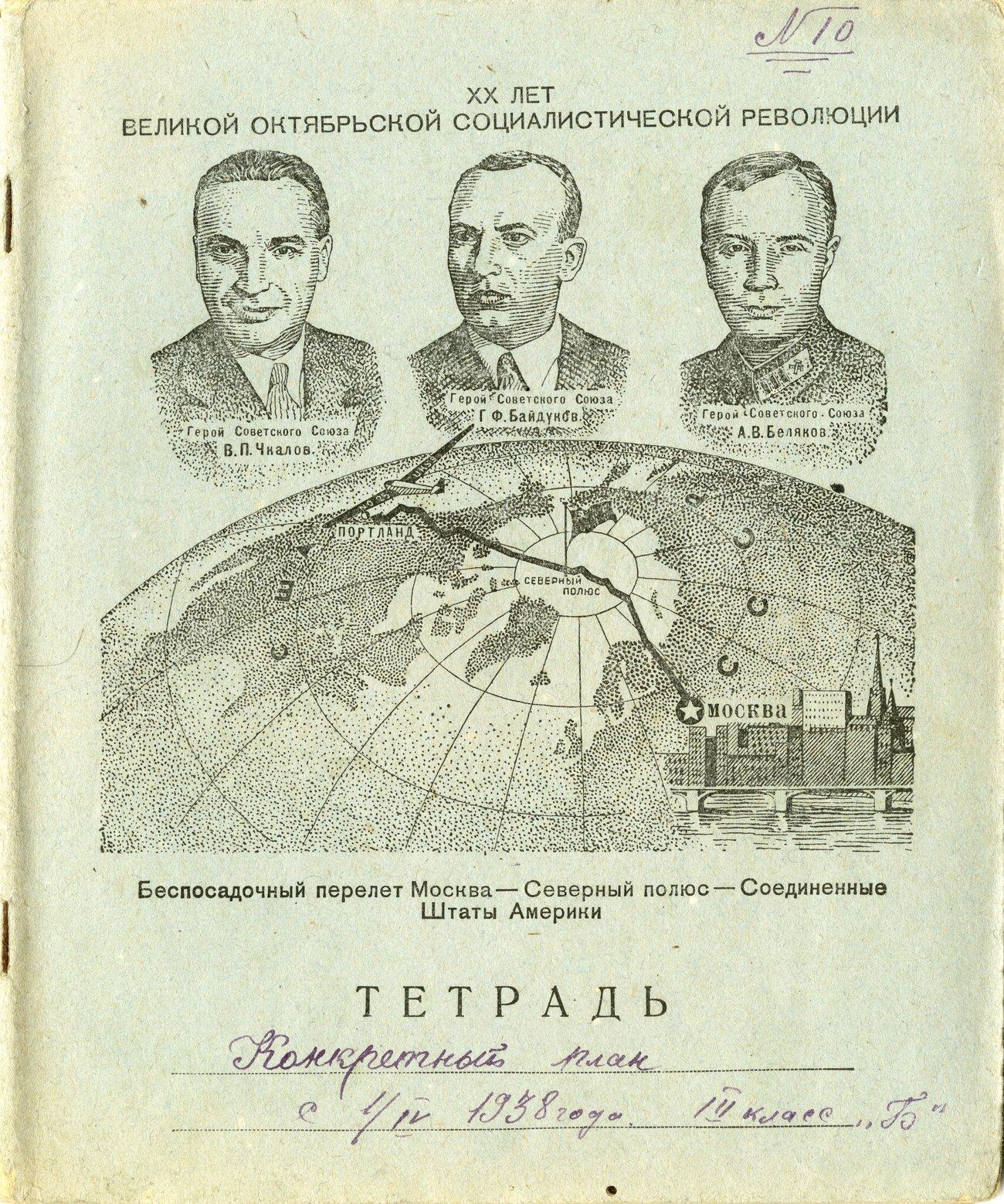 Тетрадь 1937 1