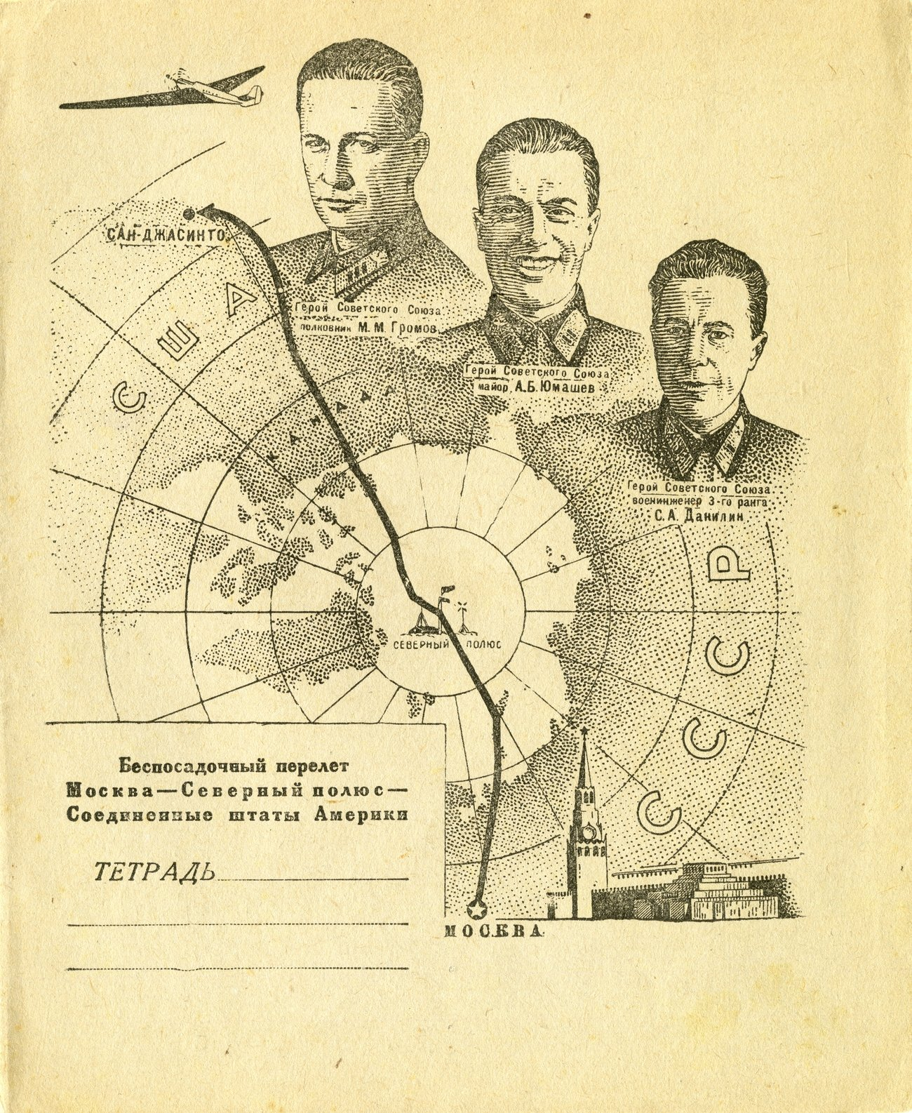 Тетрадь 1937 3