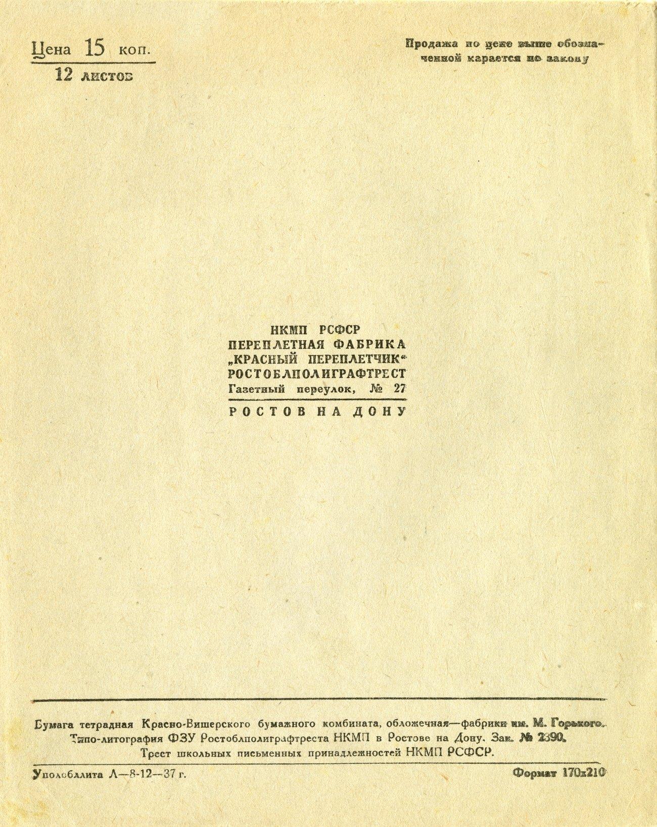 Тетрадь 1937 3 оборот