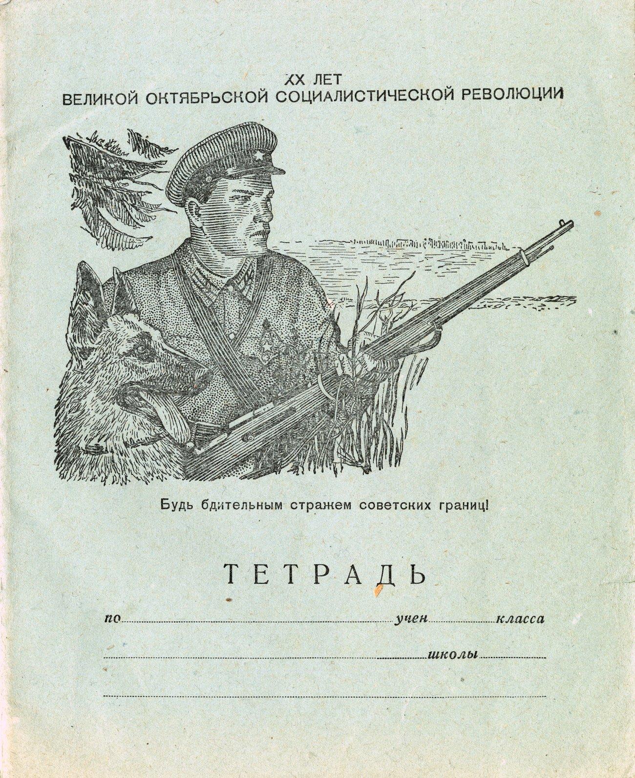 Пограничник 1937